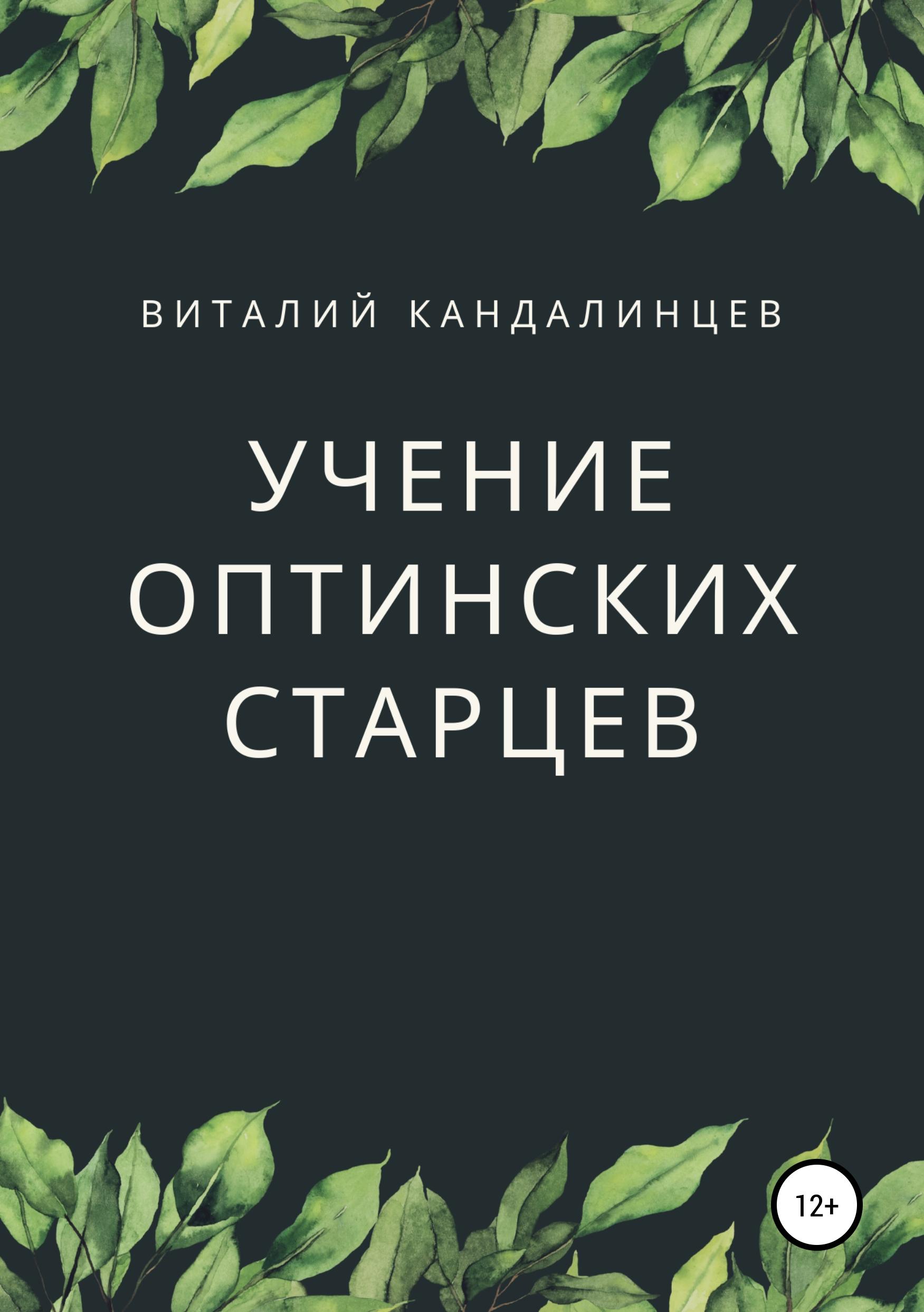Виталий Геннадьевич Кандалинцев Учение Оптинских старцев жить не тужить простые советы оптинских старцев