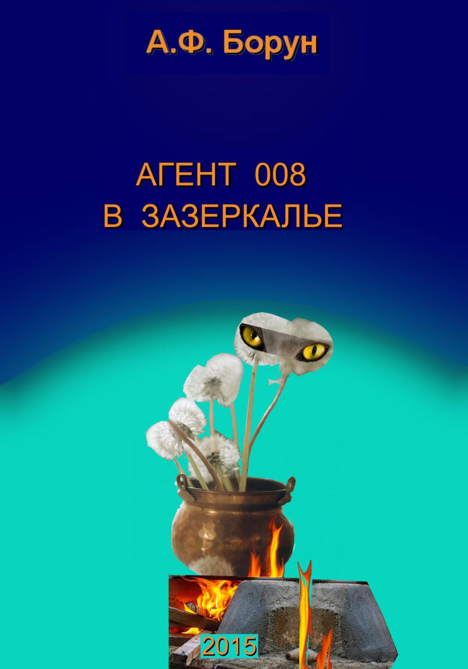 Агент 008 в Зазеркалье