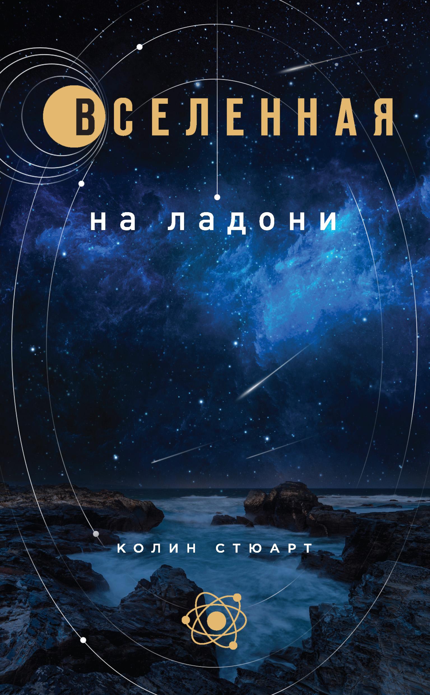 Колин Стюарт Вселенная на ладони