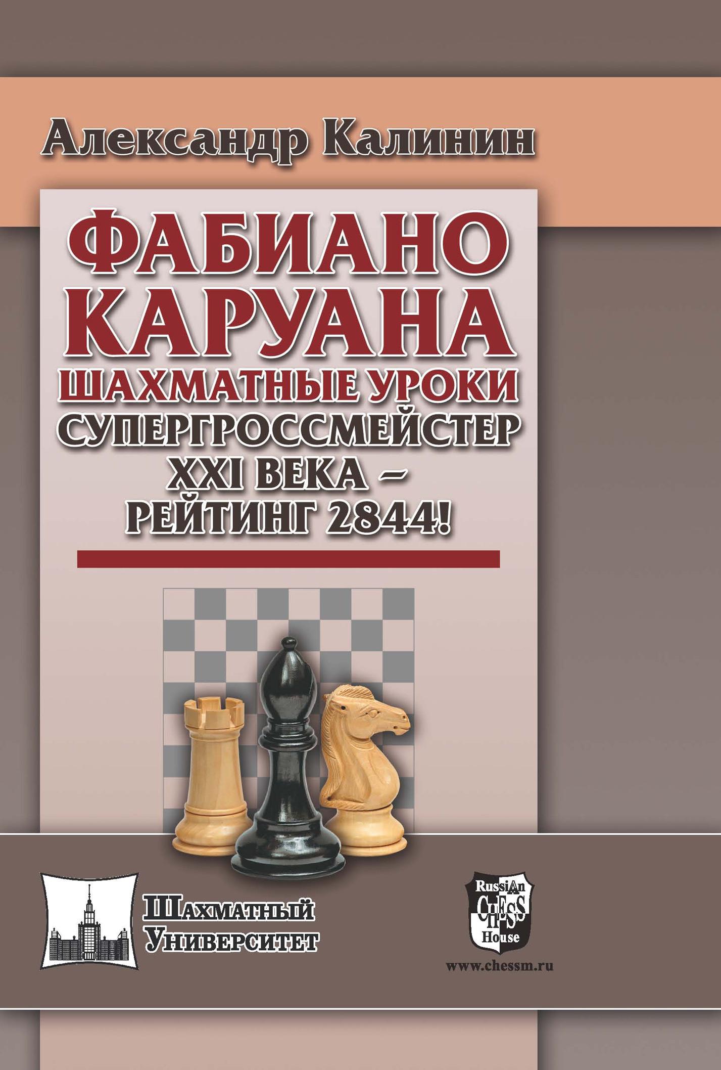Александр Калинин Фабиано Каруана. Шахматные уроки. Супергроссмейстер ХХI века – рейтинг 2844! калинин а фабиана каруана шахматные уроки супергроссмейстер xxi века рейтинг 2844