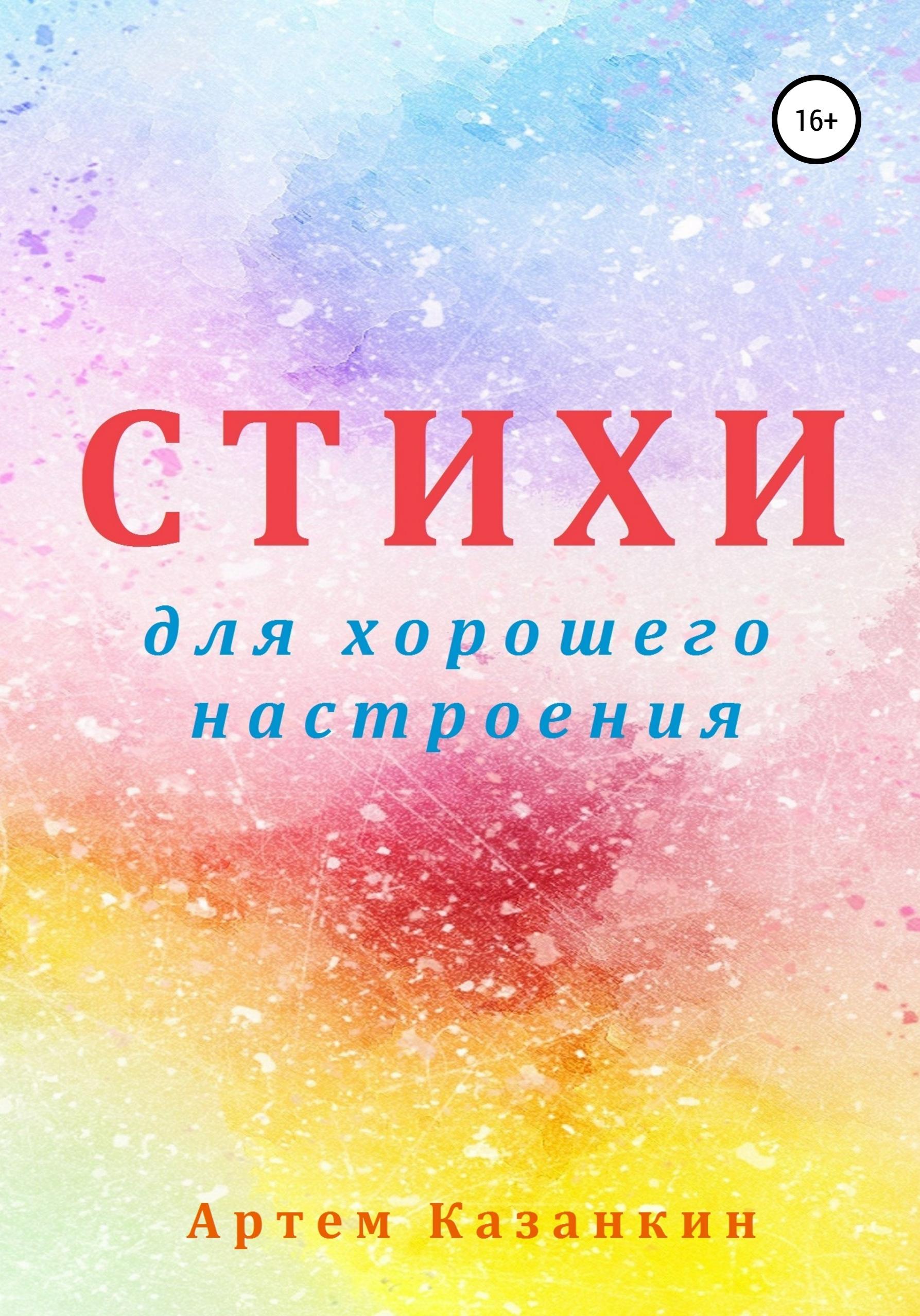 Фото - Артем Казанкин Стихи для хорошего настроения степанов владимир александрович мы живем в россии стихи