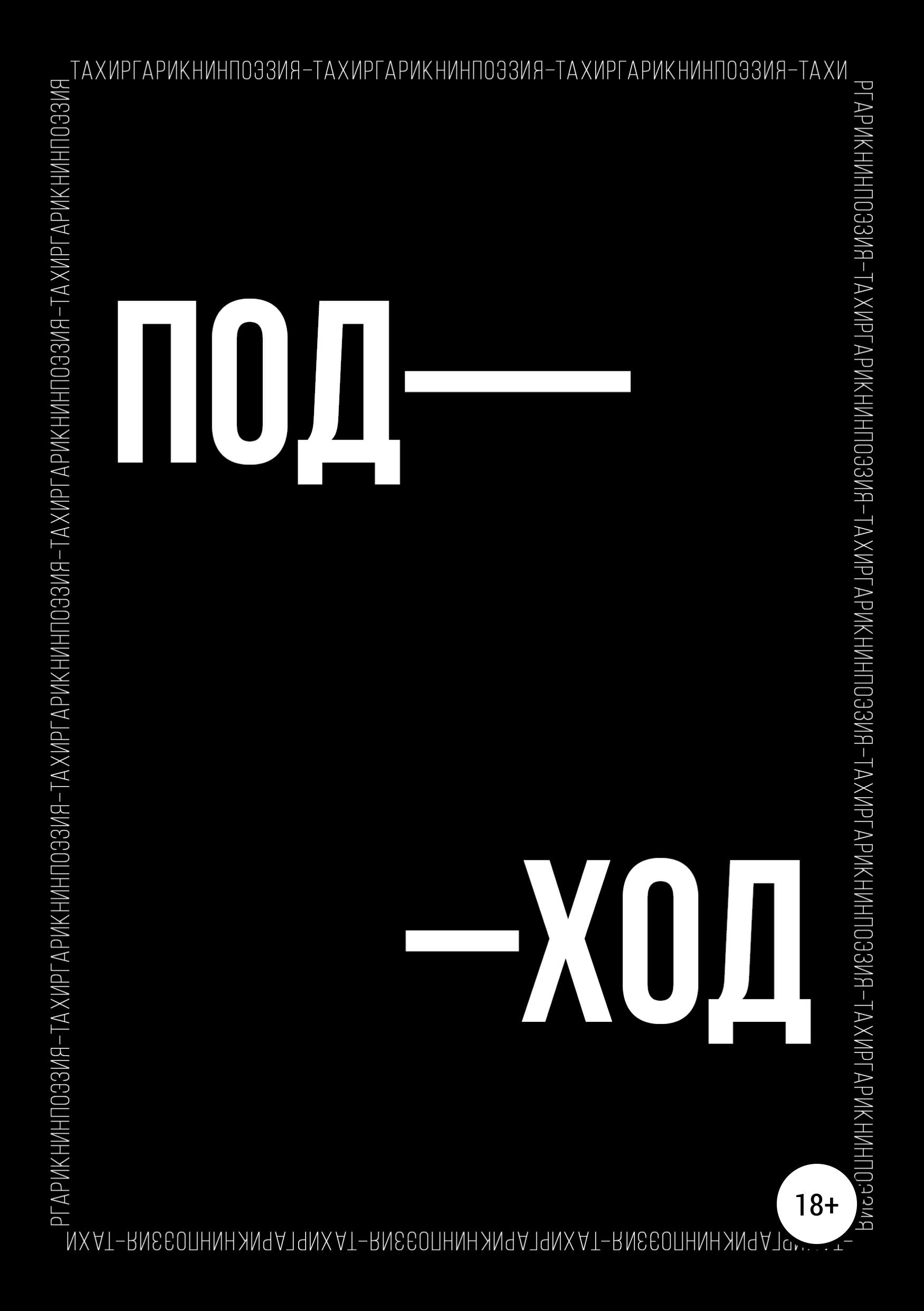 Тахир Гарикнин Поэтический сборник «ПОД–ХОД» анна лосева крестообразные связки поэтический сборник