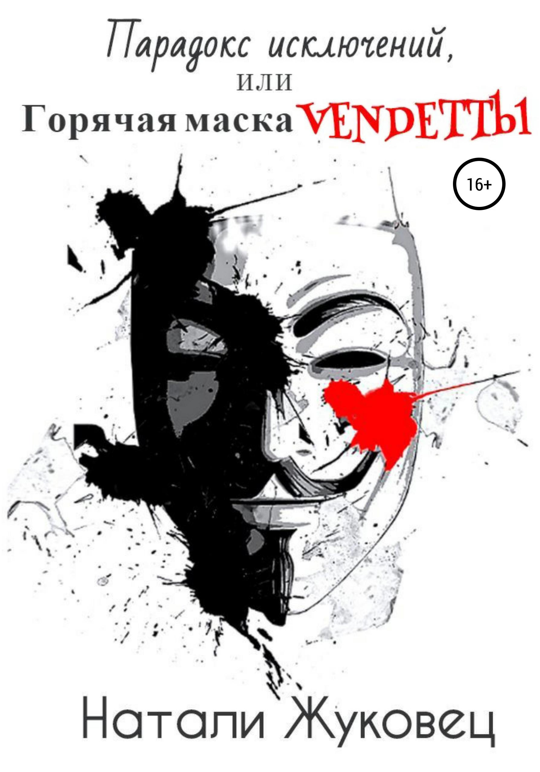 Парадокс исключений, или Горячая маска Vendettы