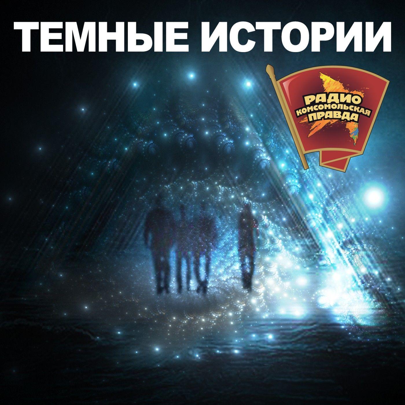 Радио «Комсомольская правда» Куда пропали документы об обнаружении Ноева ковчега