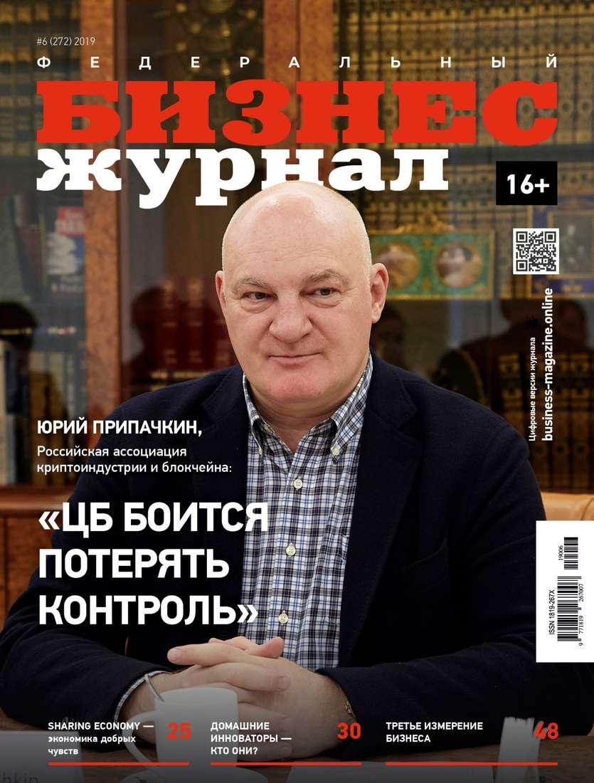 Федеральный бизнес журнал 06-2019