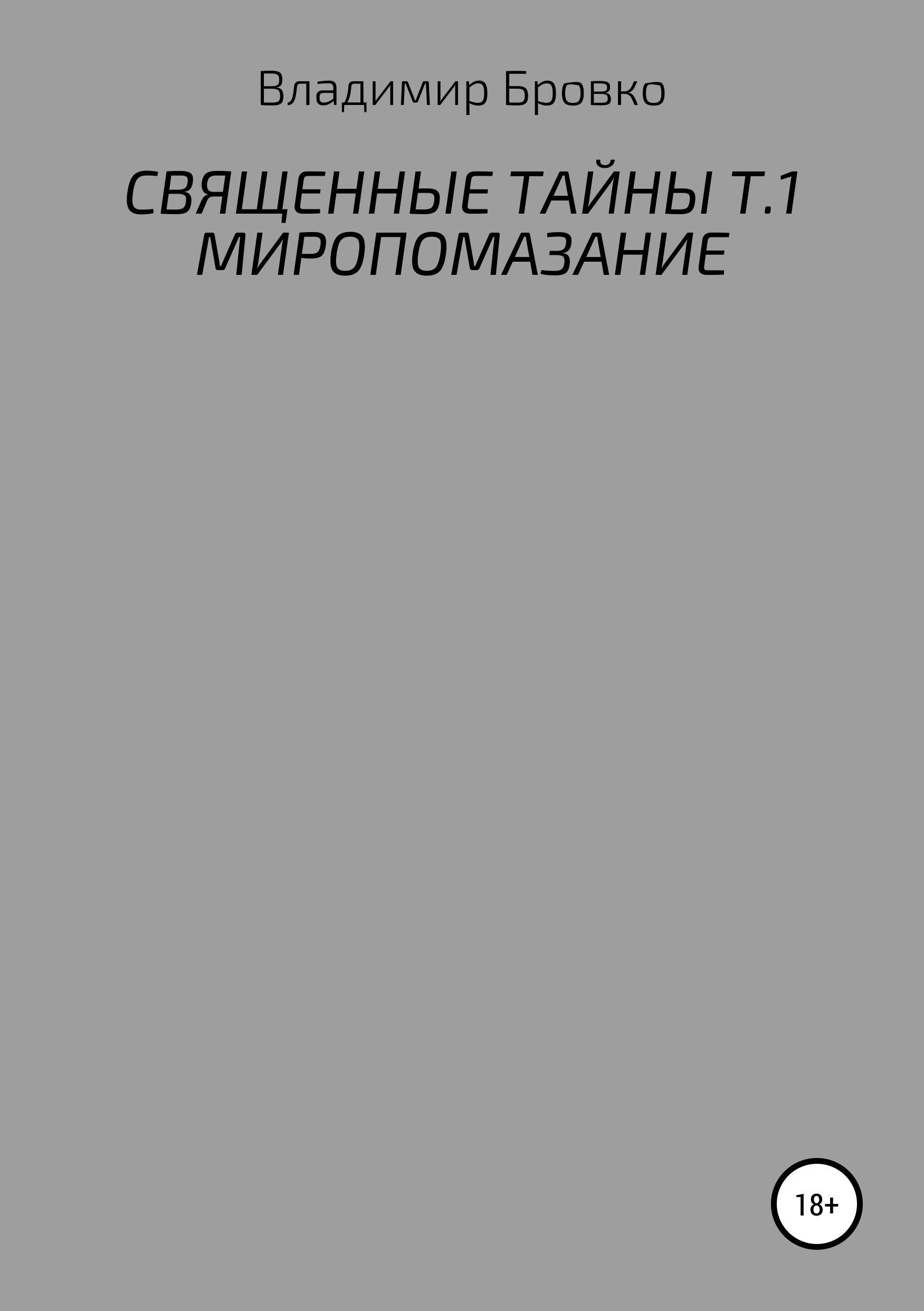 Владимир Петрович Бровко Священные Тайны. Т.1. Миропомазание