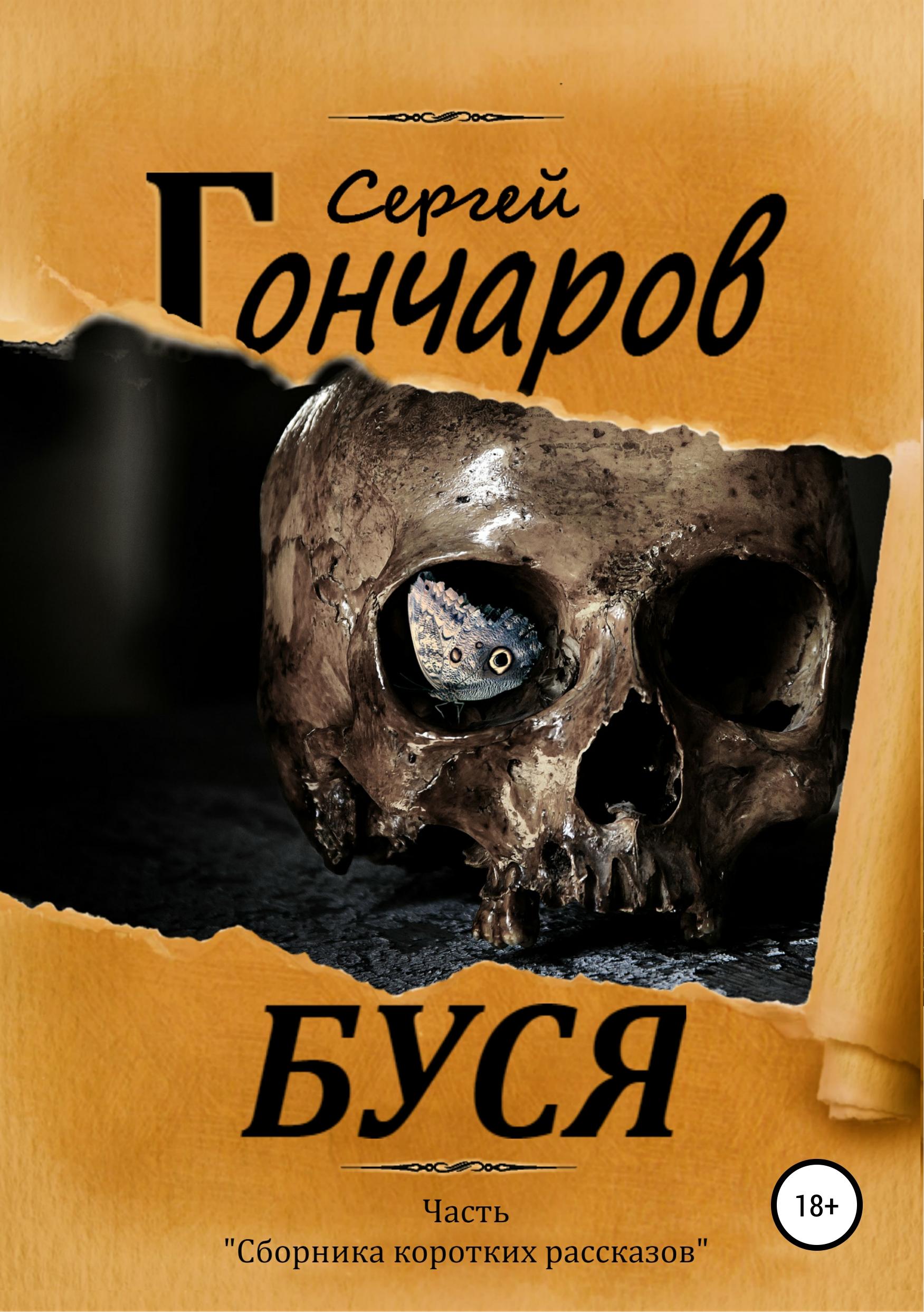 Сергей Гончаров Буся борисов в янушко е кто не спрятался буся не виноват
