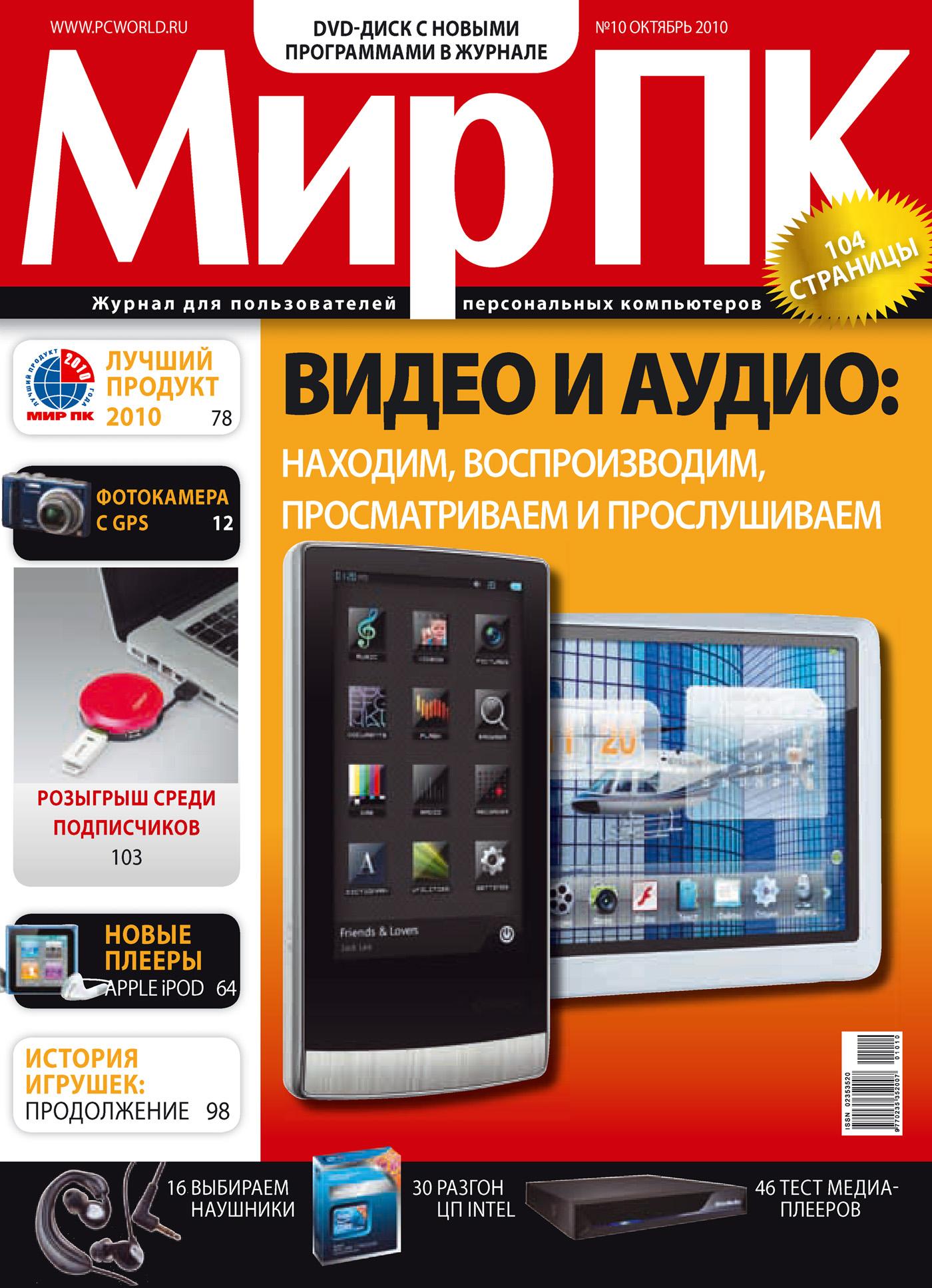Журнал «Мир ПК» № 10/2010