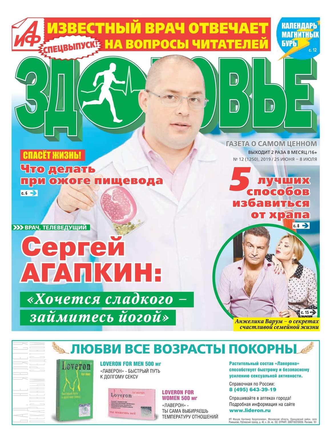 Редакция газеты Аиф. Здоровье / Аиф. Здоровье 12-2019