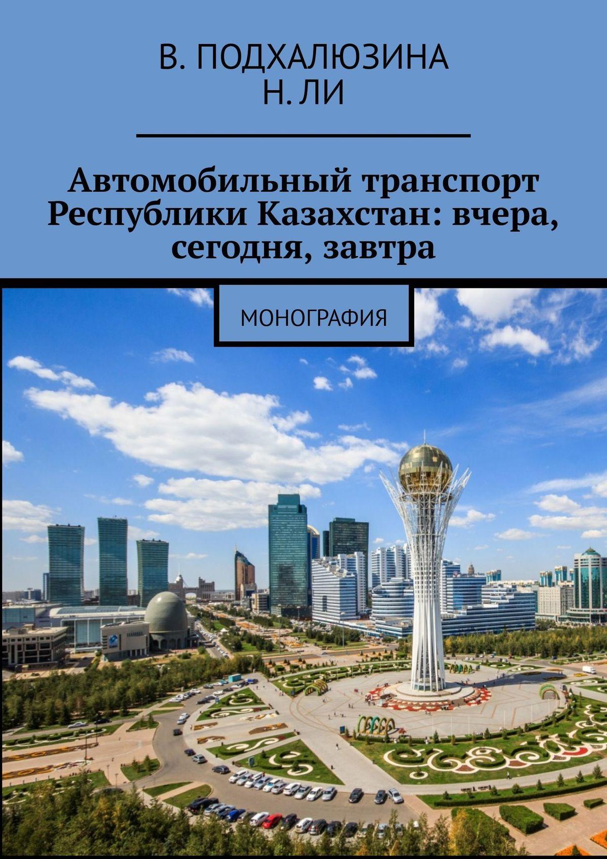 В. Подхалюзина Автомобильный транспорт Республики Казахстан: вчера, сегодня, завтра т ф шарипов макроэкономическое планирование и прогнозирование национальной экономики