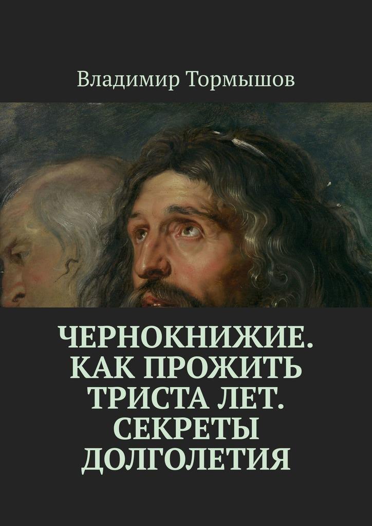 Владимир Тормышов Чернокнижие. Как прожить триста лет. Секреты долголетия