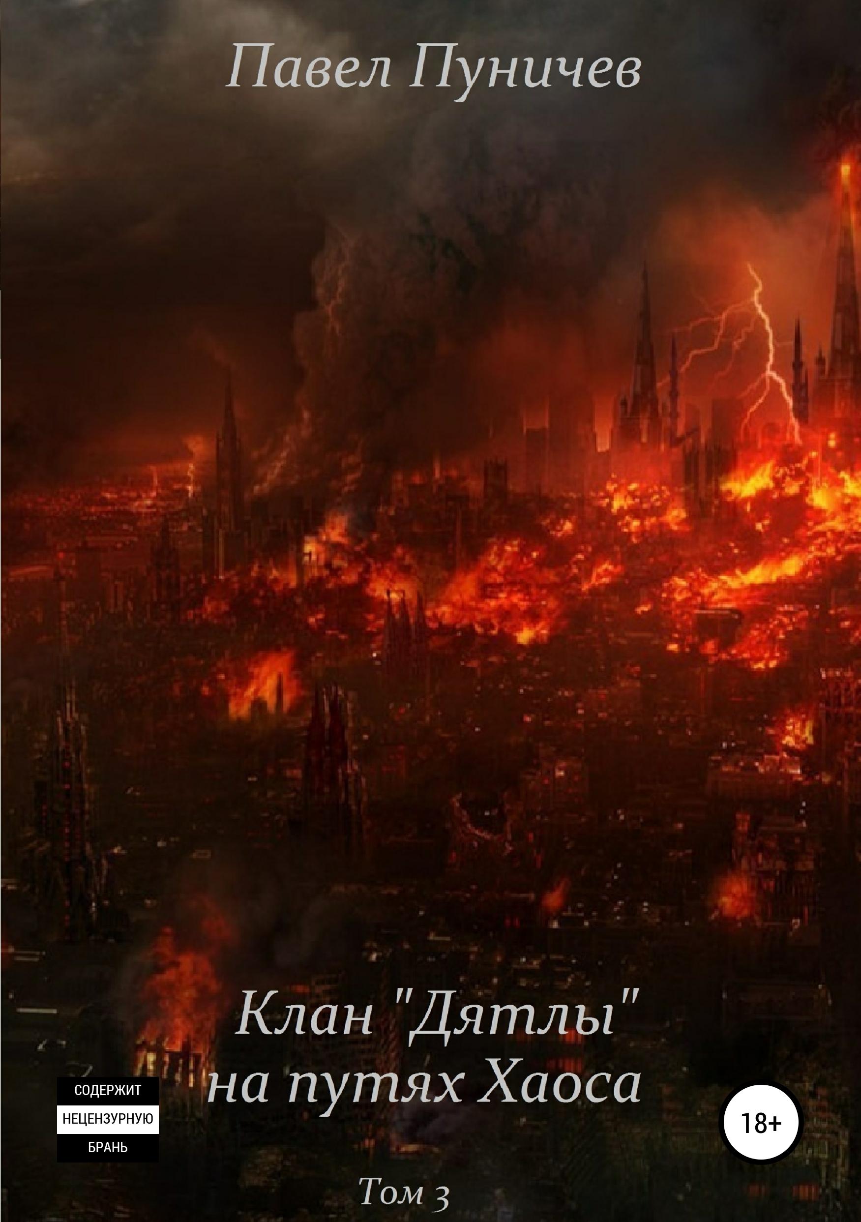 Павел Михайлович Пуничев Клан «Дятлы» на путях Хаоса метельский н клан у пропасти