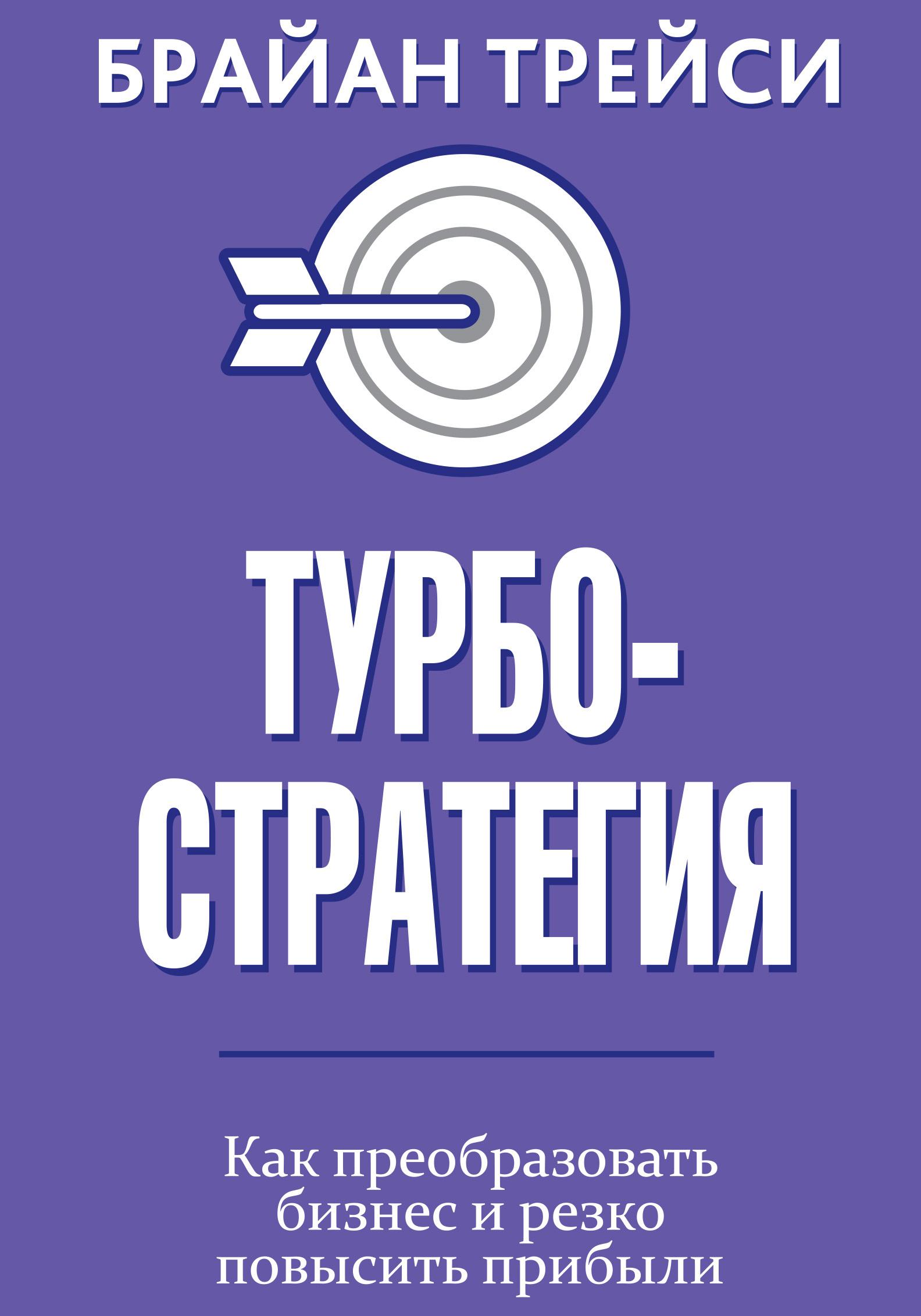 Брайан Трейси Турбостратегия цены
