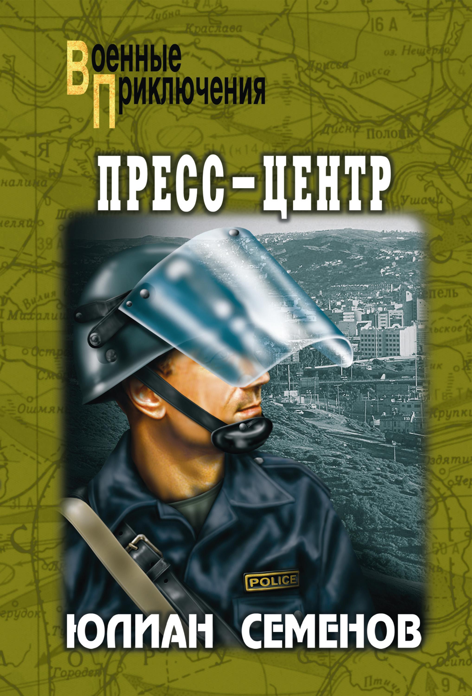 Юлиан Семенов Пресс-центр юлиан семенов аукцион