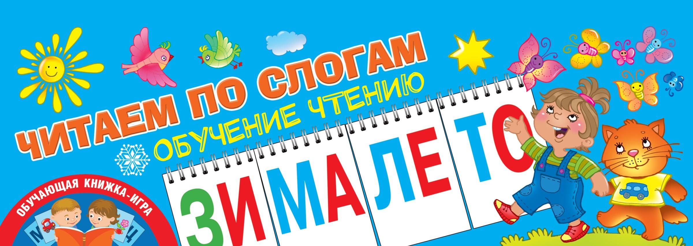 О. А. Новиковская Читаем по слогам. Обучение чтению