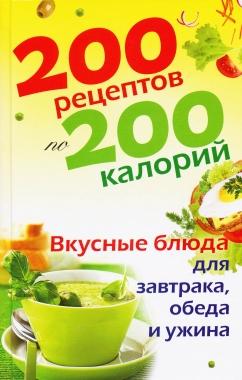 Отсутствует 200 рецептов по 200 калорий. Вкусные блюда для завтрака, обеда и ужина бойкова е сост 200 рецептов по 200 калорий вкусные блюда для завтрака обеда и ужина