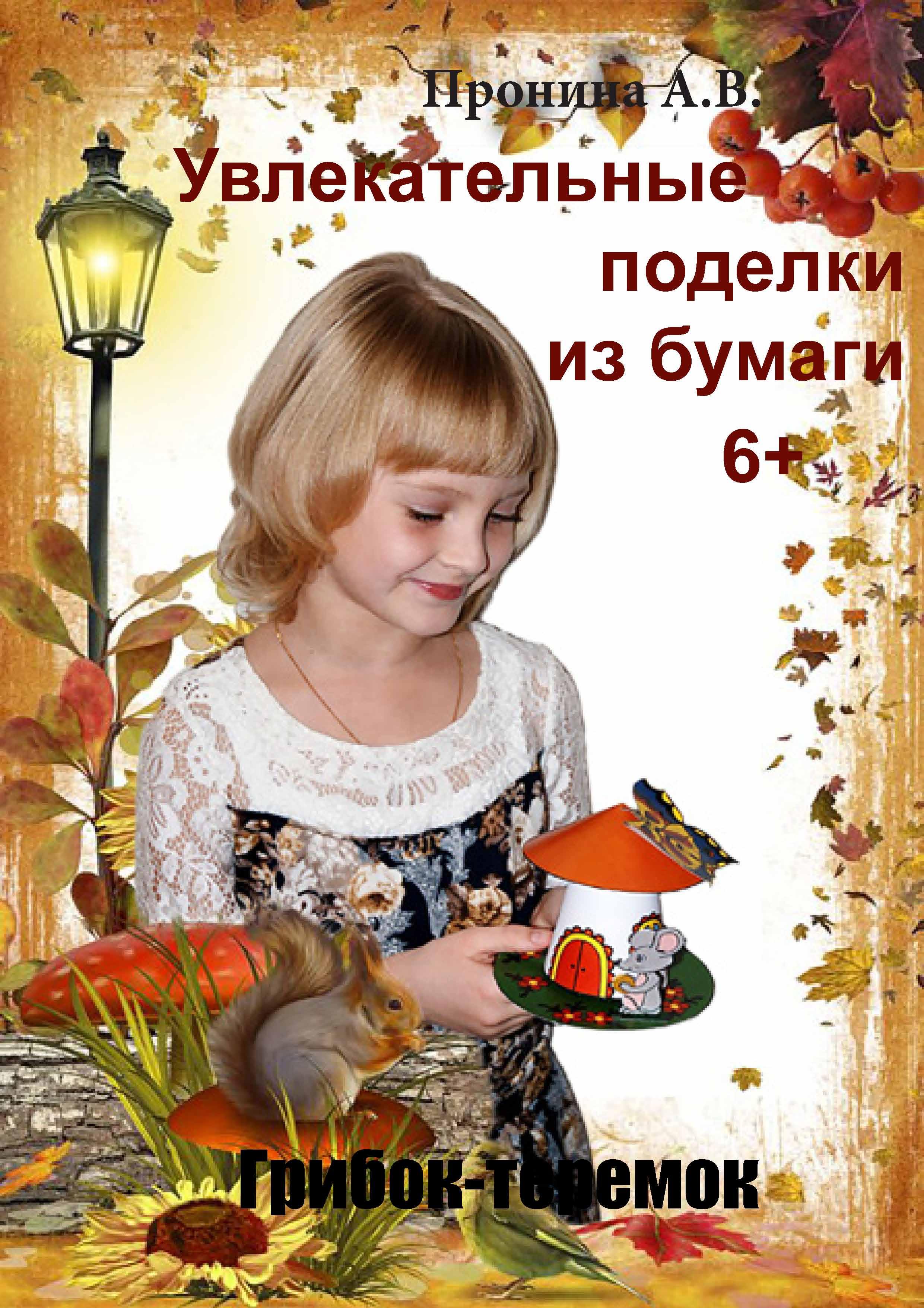 Анастасия Пронина Увлекательные поделки из бумаги. Грибок-теремок больгерт н поделки из бумаги