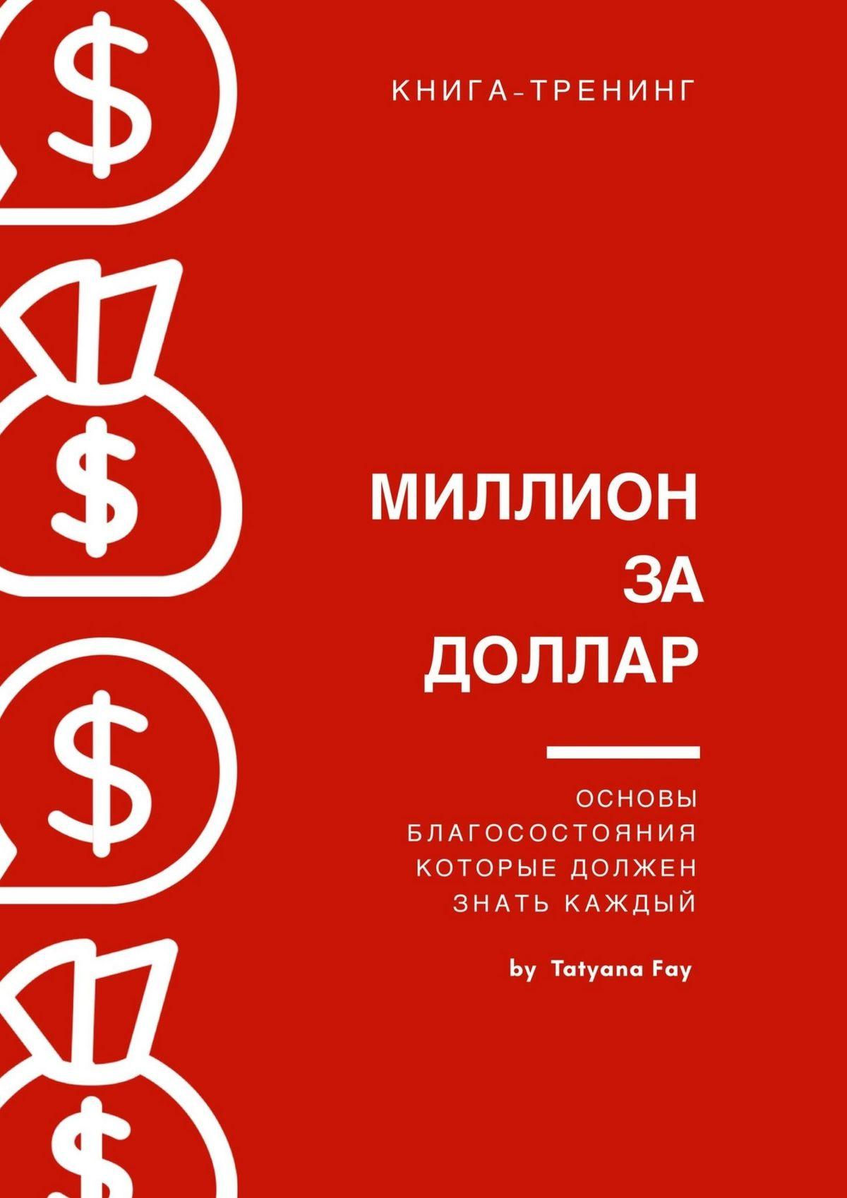 Tatyana Fay Миллион задоллар. Книга-тренинг дмитрий шахов как поднять миллион исповедь z drota