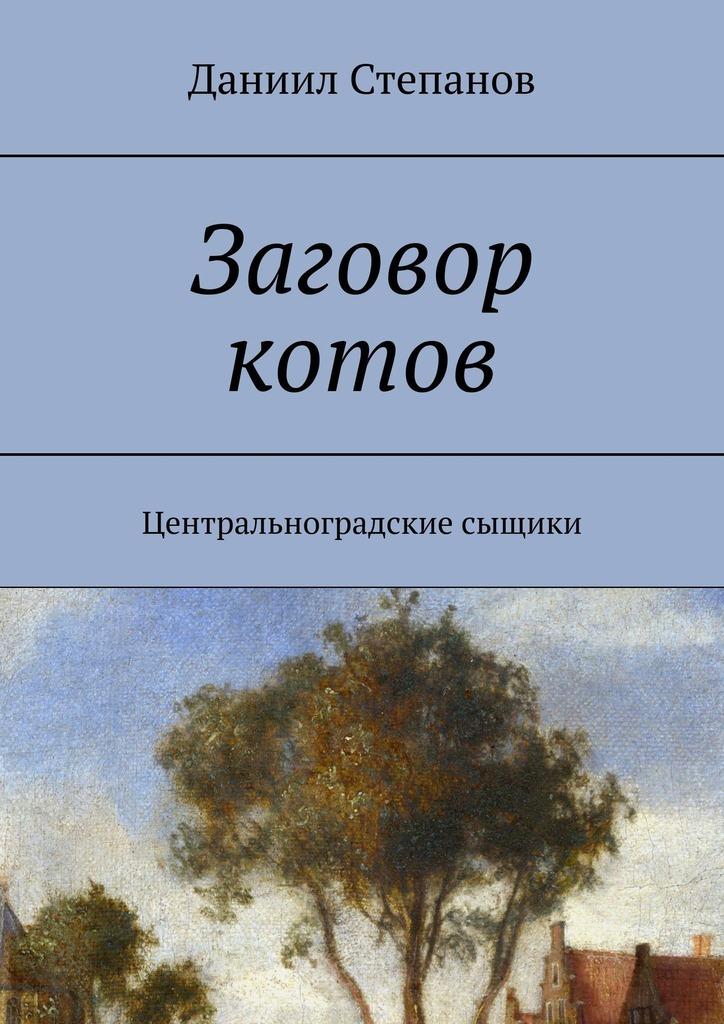 цена на Даниил Степанов Заговор котов. Центральноградские сыщики