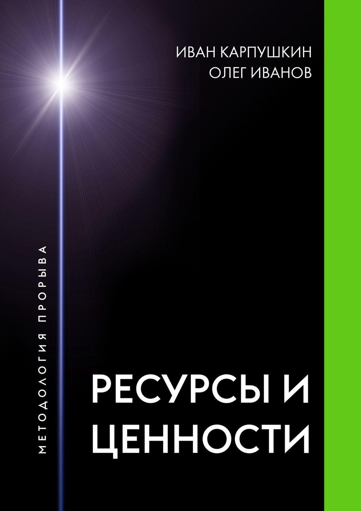 Обложка книги Ресурсы иценности. Методология прорыва