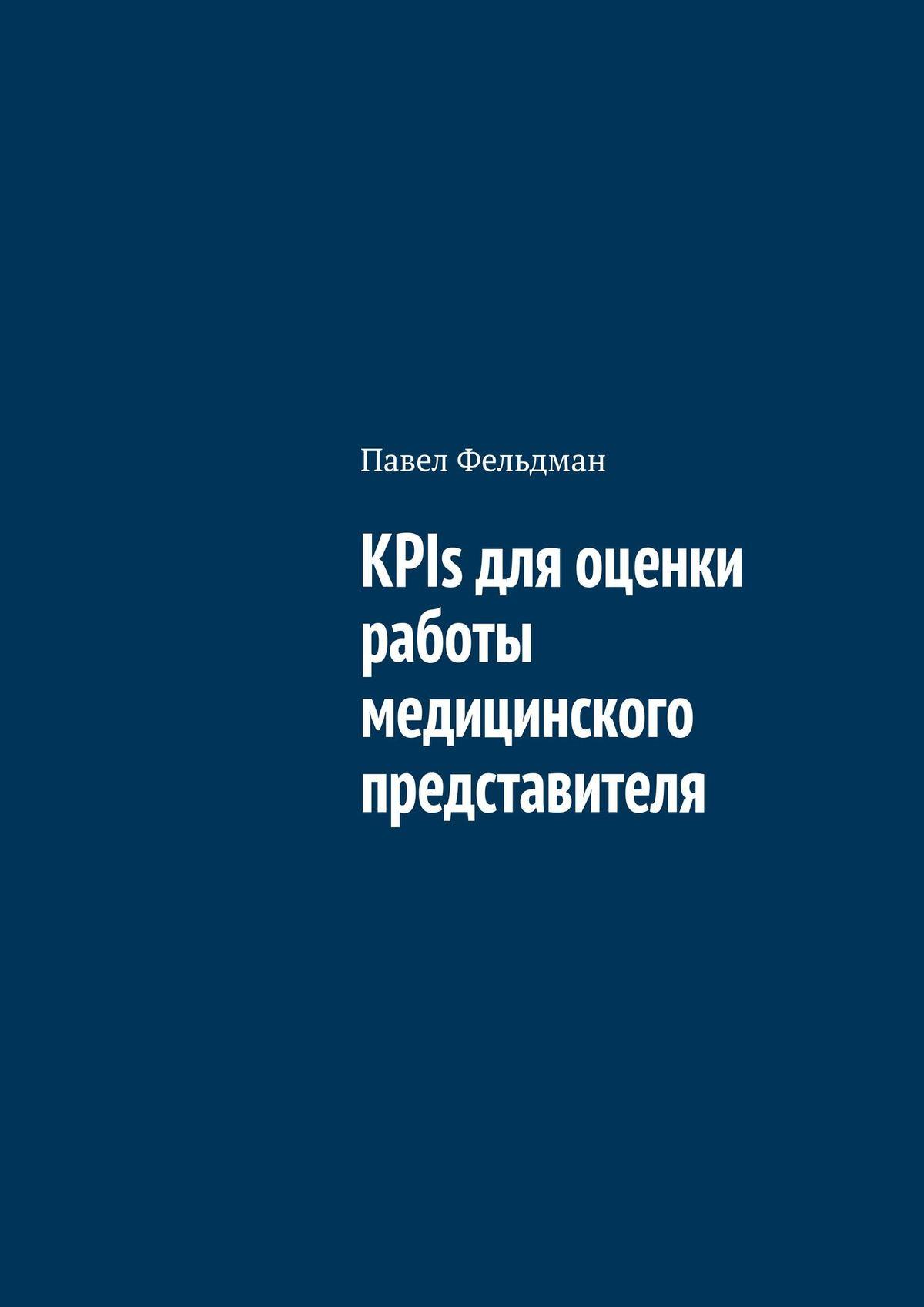Обложка книги KPIs для оценки работы медицинского представителя