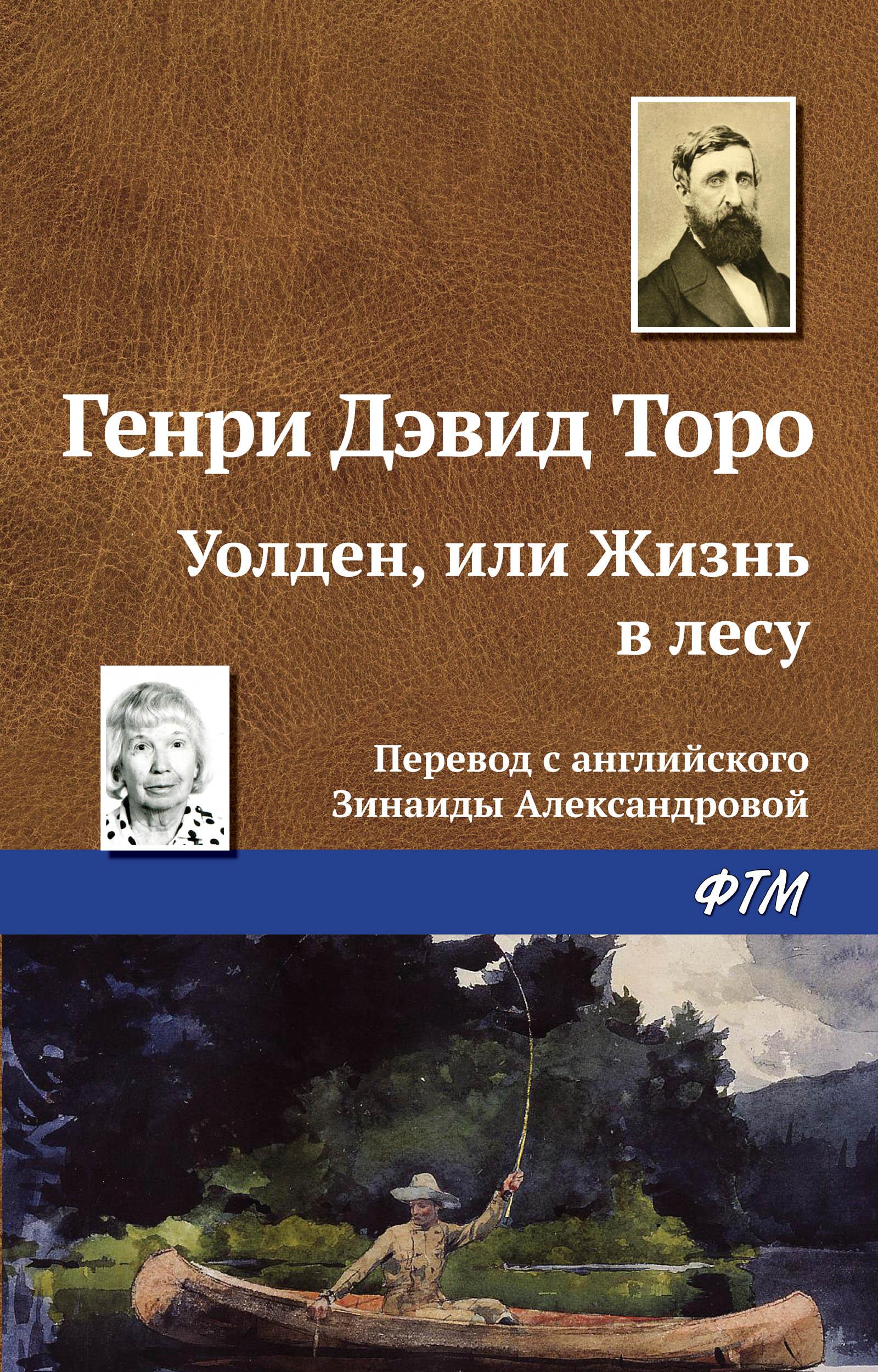 Генри Дэвид Торо Уолден, или Жизнь в лесу генри дэвид торо уолден или жизнь в лесу