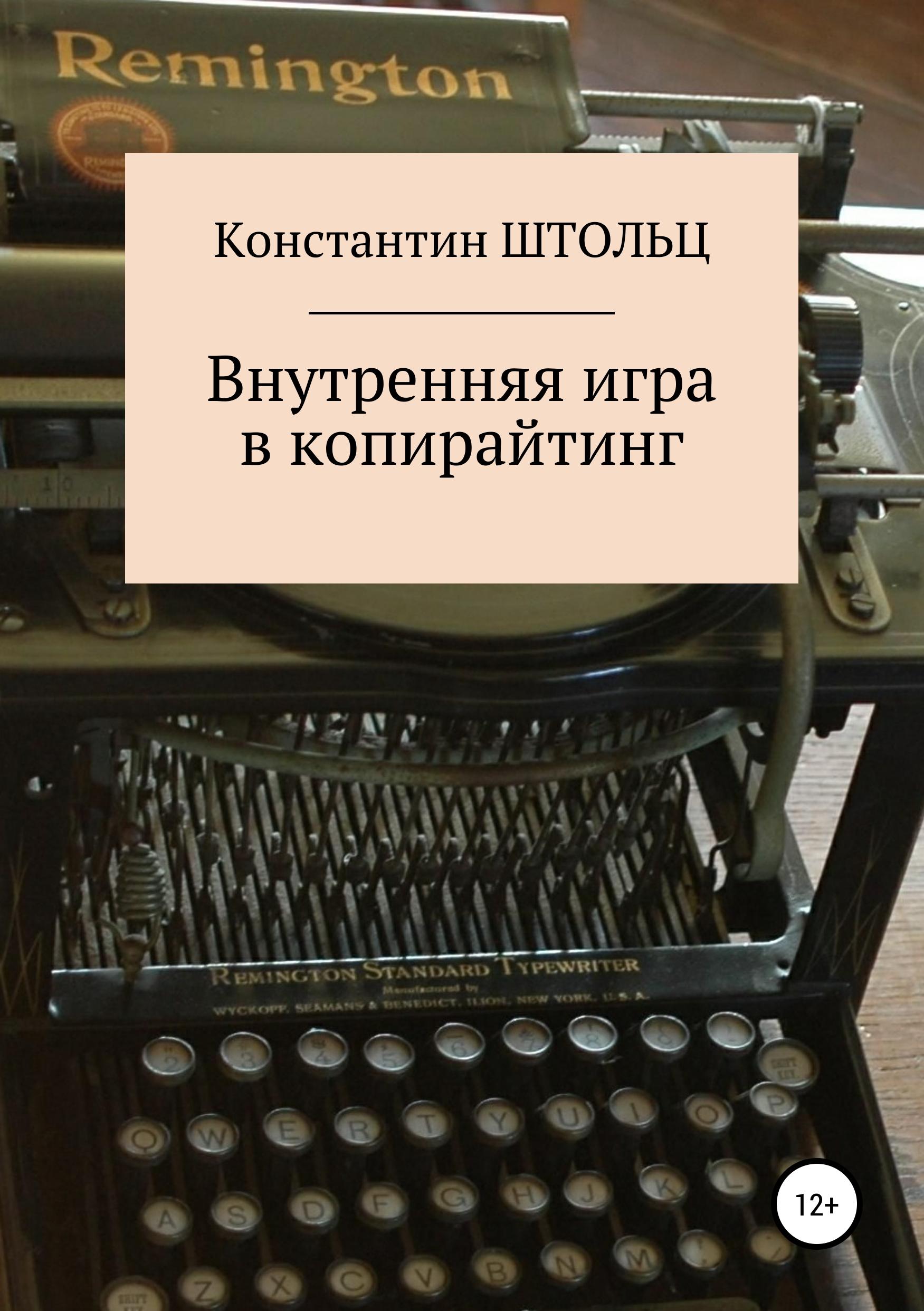Обложка книги Внутренняя игра в копирайтинг