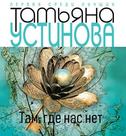 Татьяна Устинова Тверская, 8 татьяна устинова часы с секретом