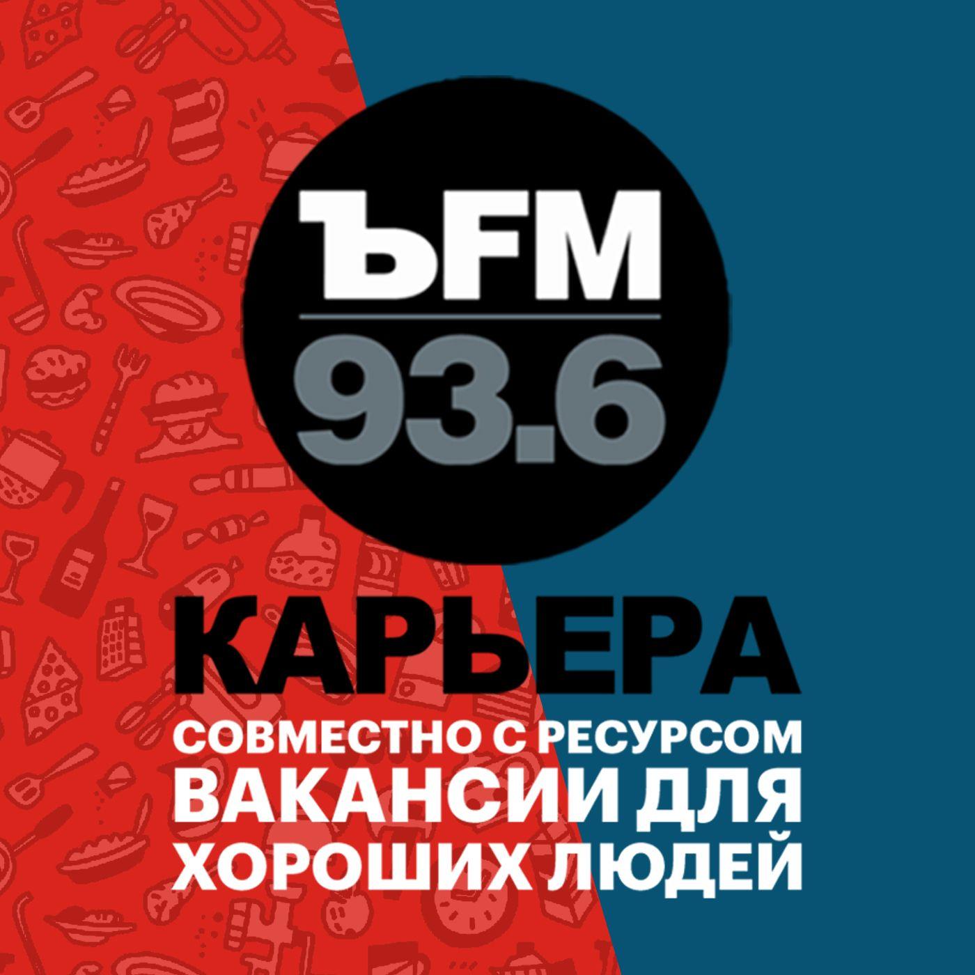 Творческий коллектив программы «Ъ FM. Карьера» О профессиональном успехе творческий коллектив программы ъ fm карьера о продвижении в интернете