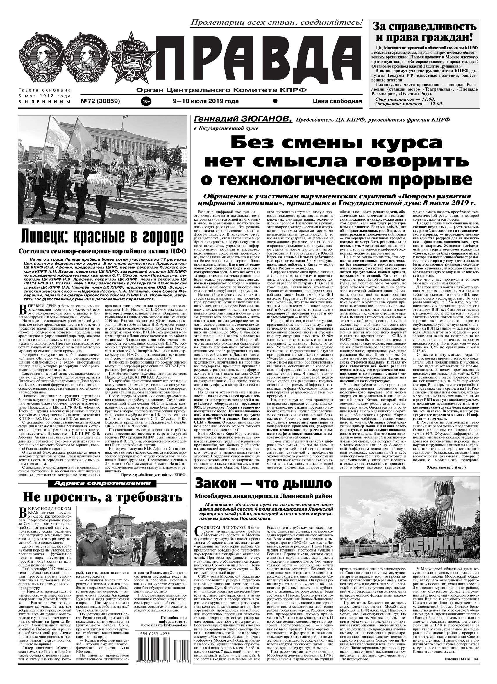 Правда 72-2019