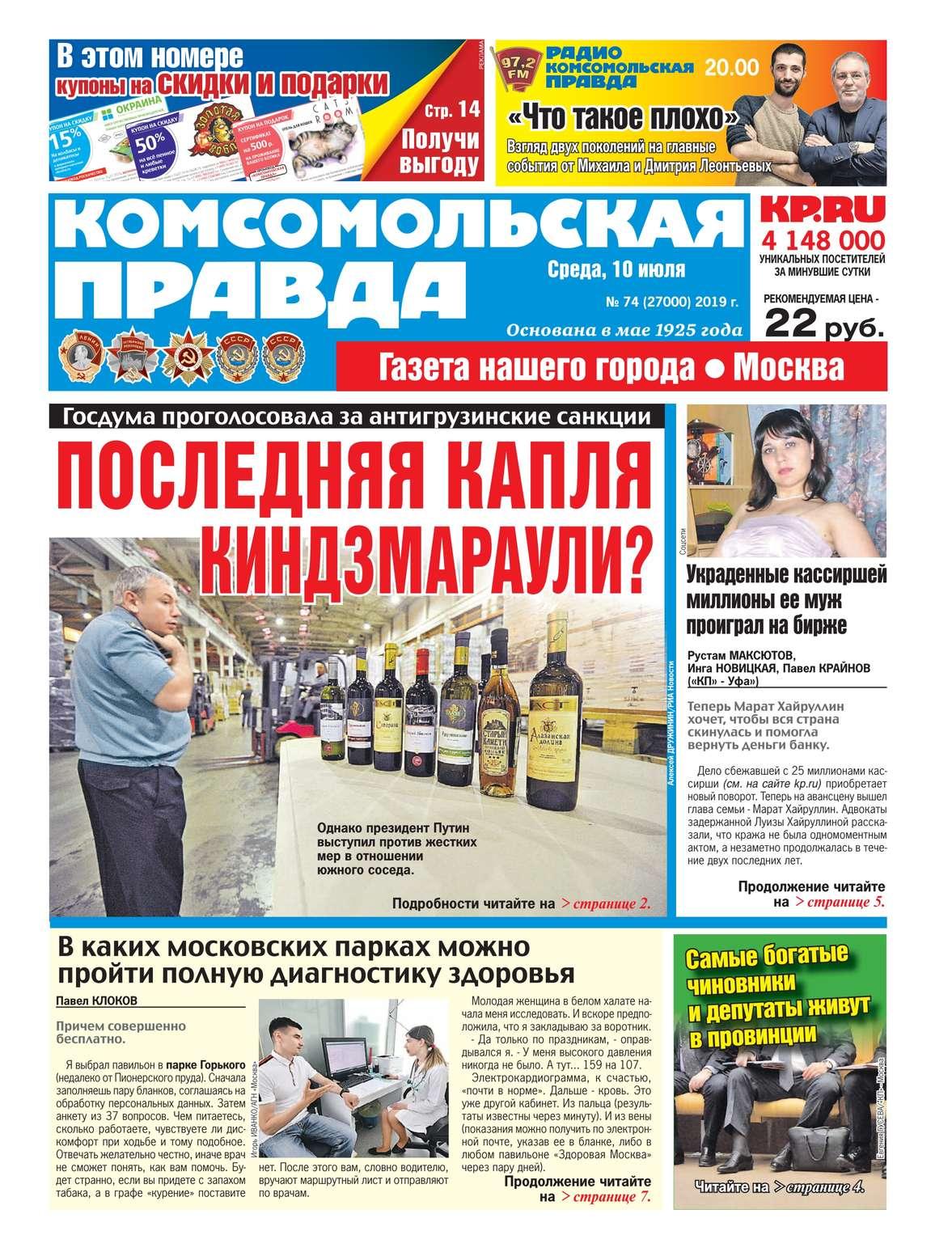 Комсомольская Правда. Москва 74-2019