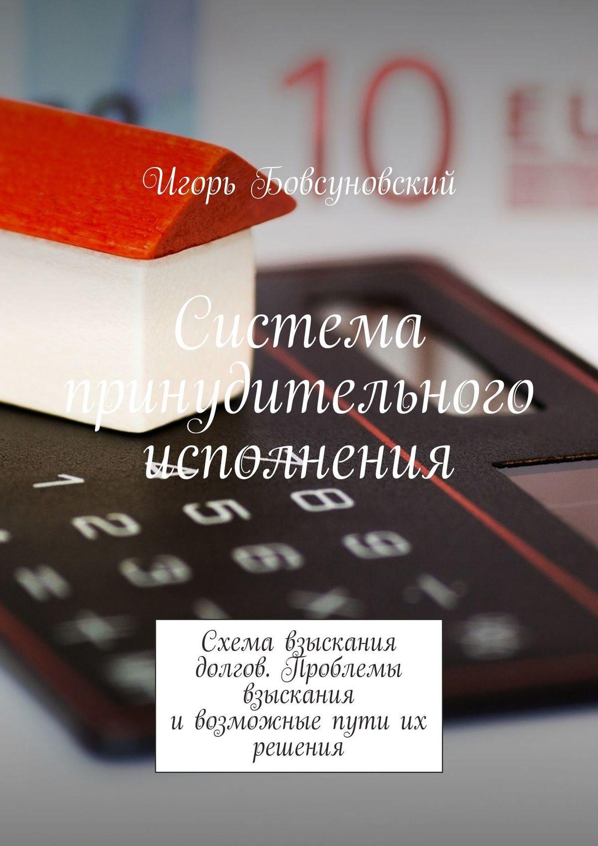 Игорь Бовсуновский Система принудительного исполнения коллектив авторов глобальный кодекс принудительного исполнения
