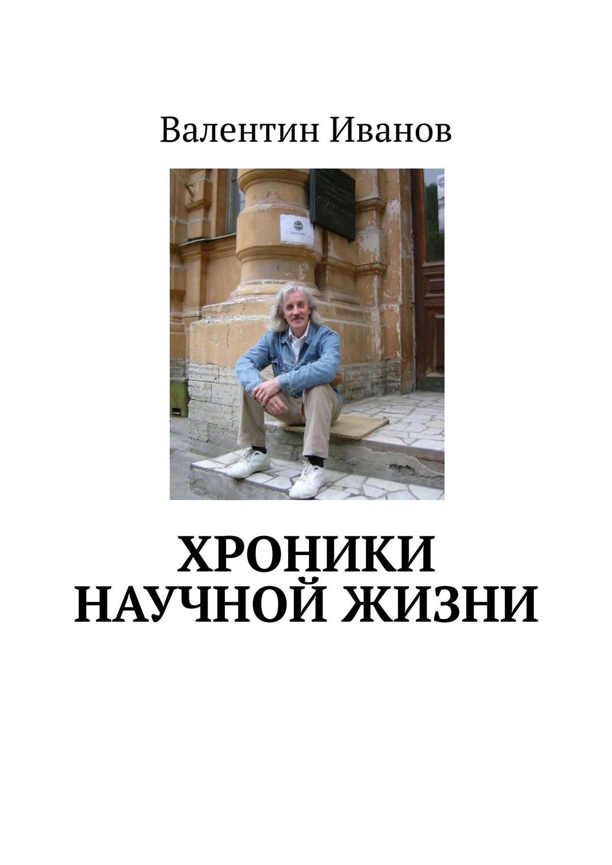 Валентин Яковлевич Иванов Хроники научной жизни