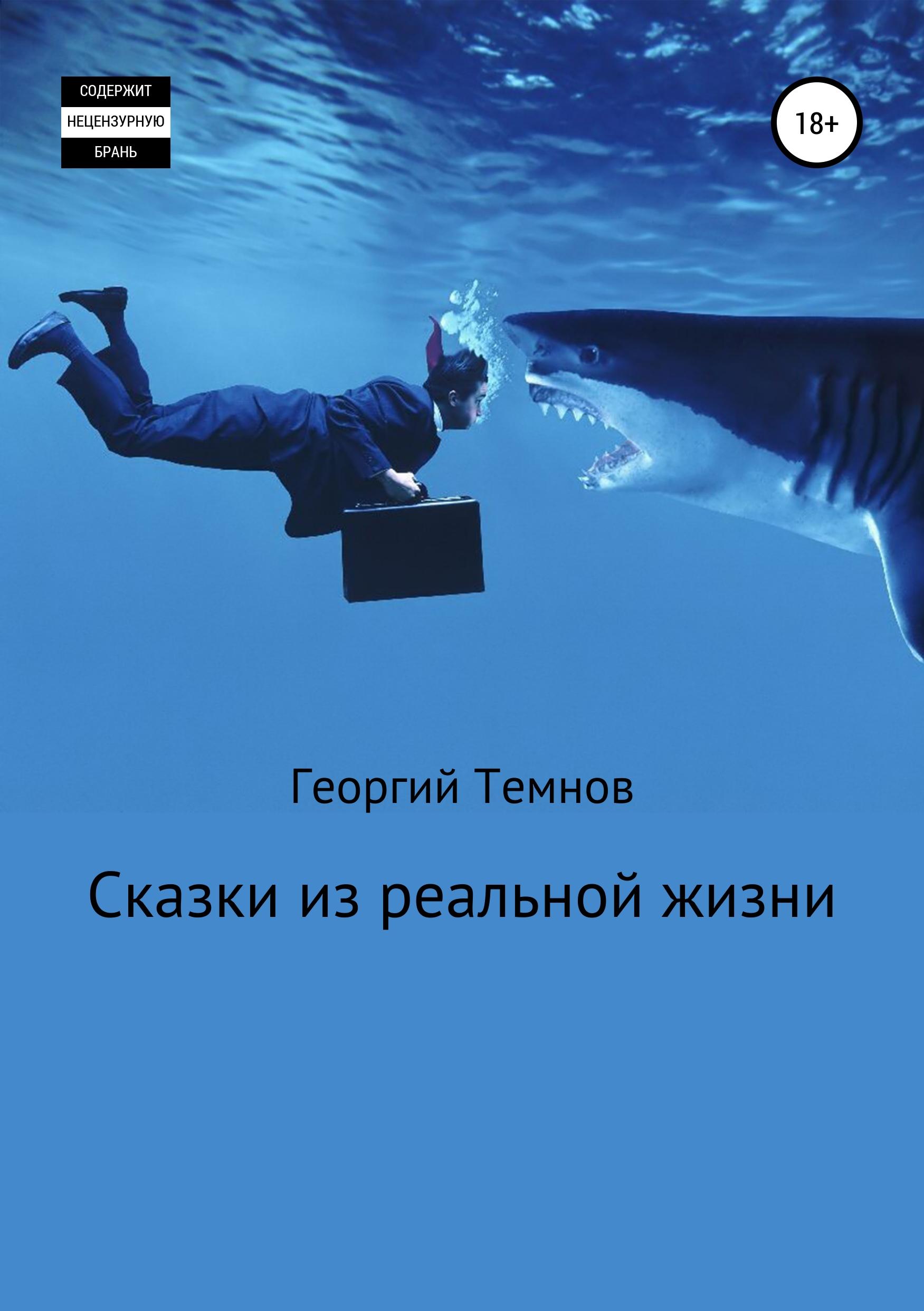 Обложка книги Сказки из реальной жизни