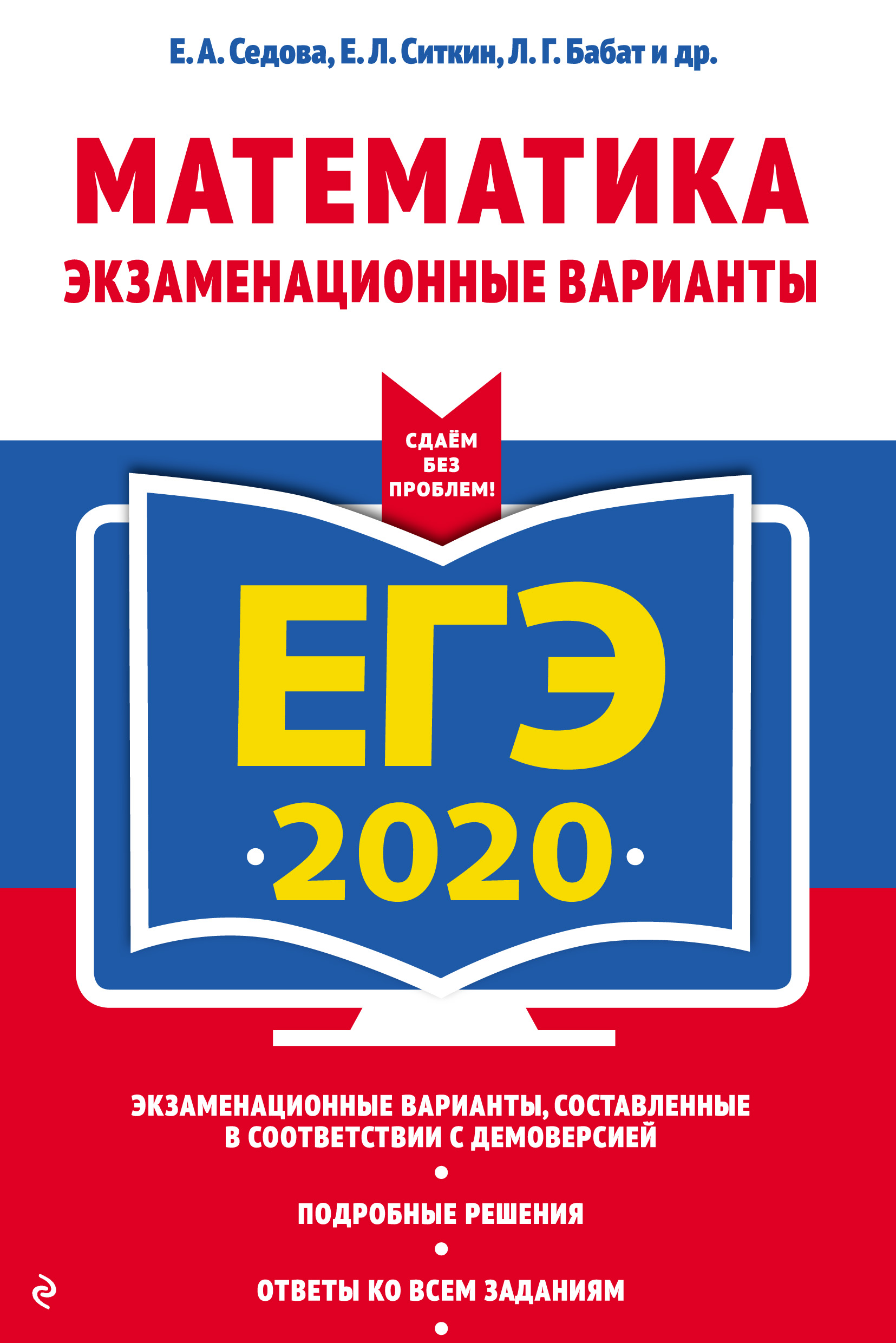 Е. А. Седова ЕГЭ-2020. Математика. Экзаменационные варианты седова е ситкин е бабат л и др егэ 2019 математика экзаменационные варианты сдаем без проблем
