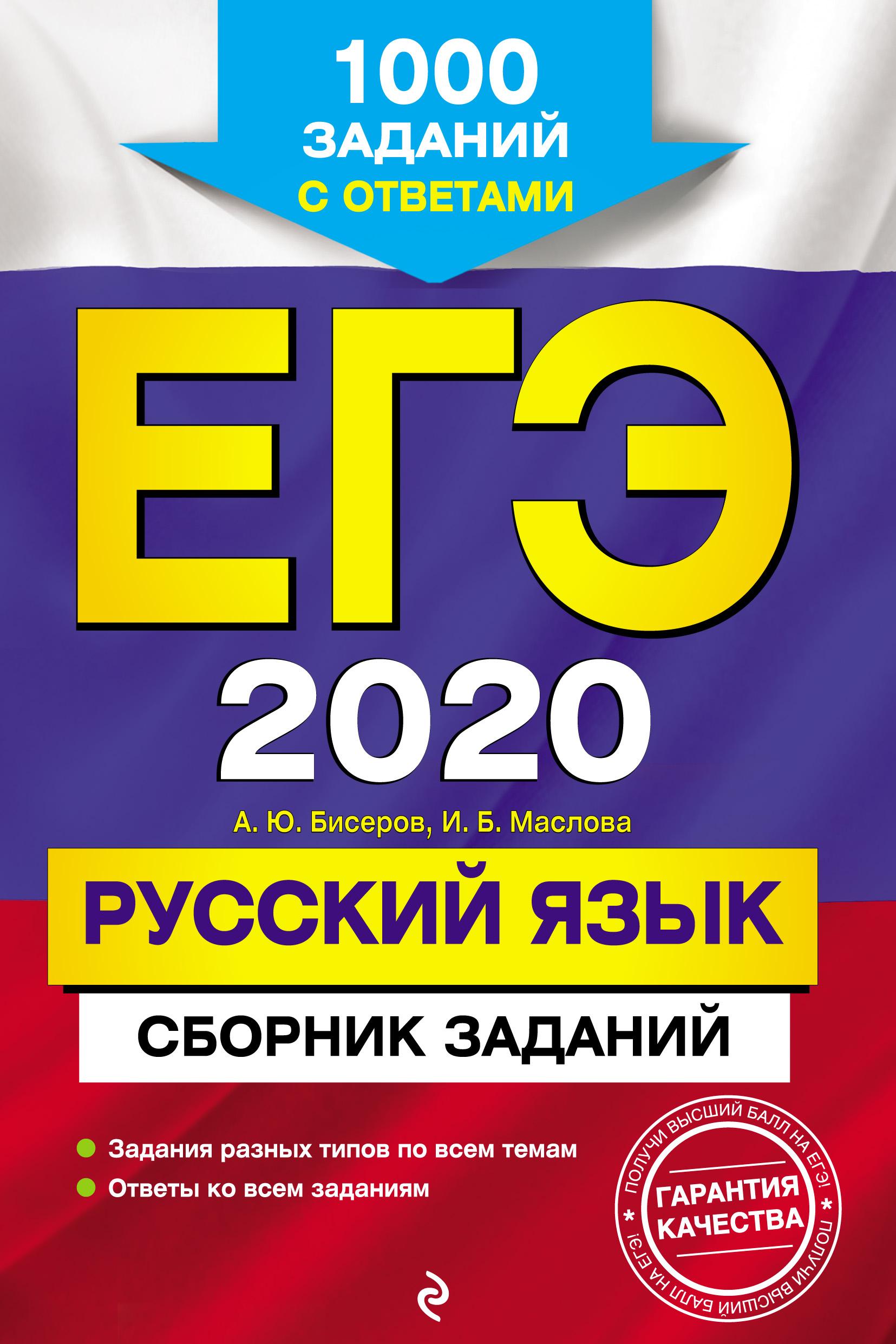 А Ю Бисеров ЕГЭ-2020 Русский язык Сборник заданий 1000 заданий с ответами