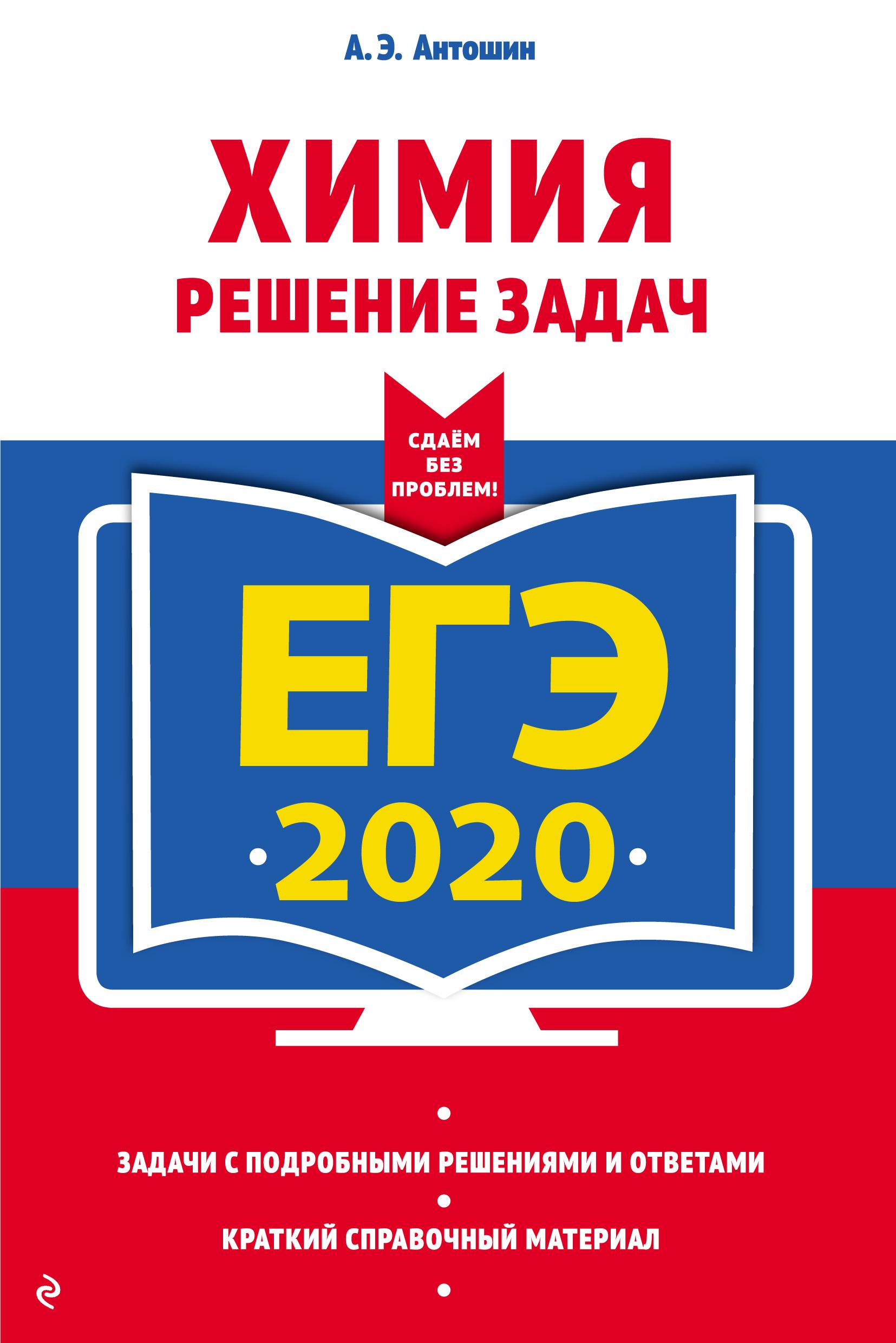 А. Э. Антошин ЕГЭ-2020. Химия. Решение задач