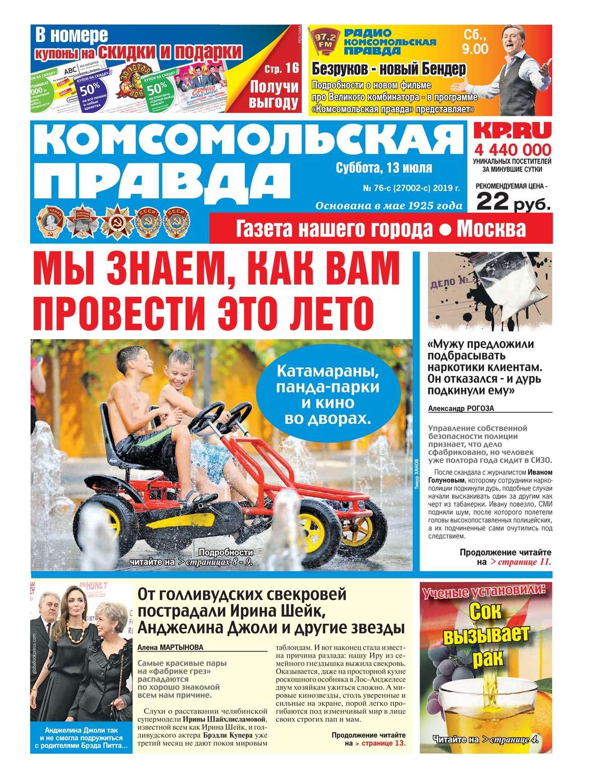 Комсомольская Правда. Москва 76с-2019