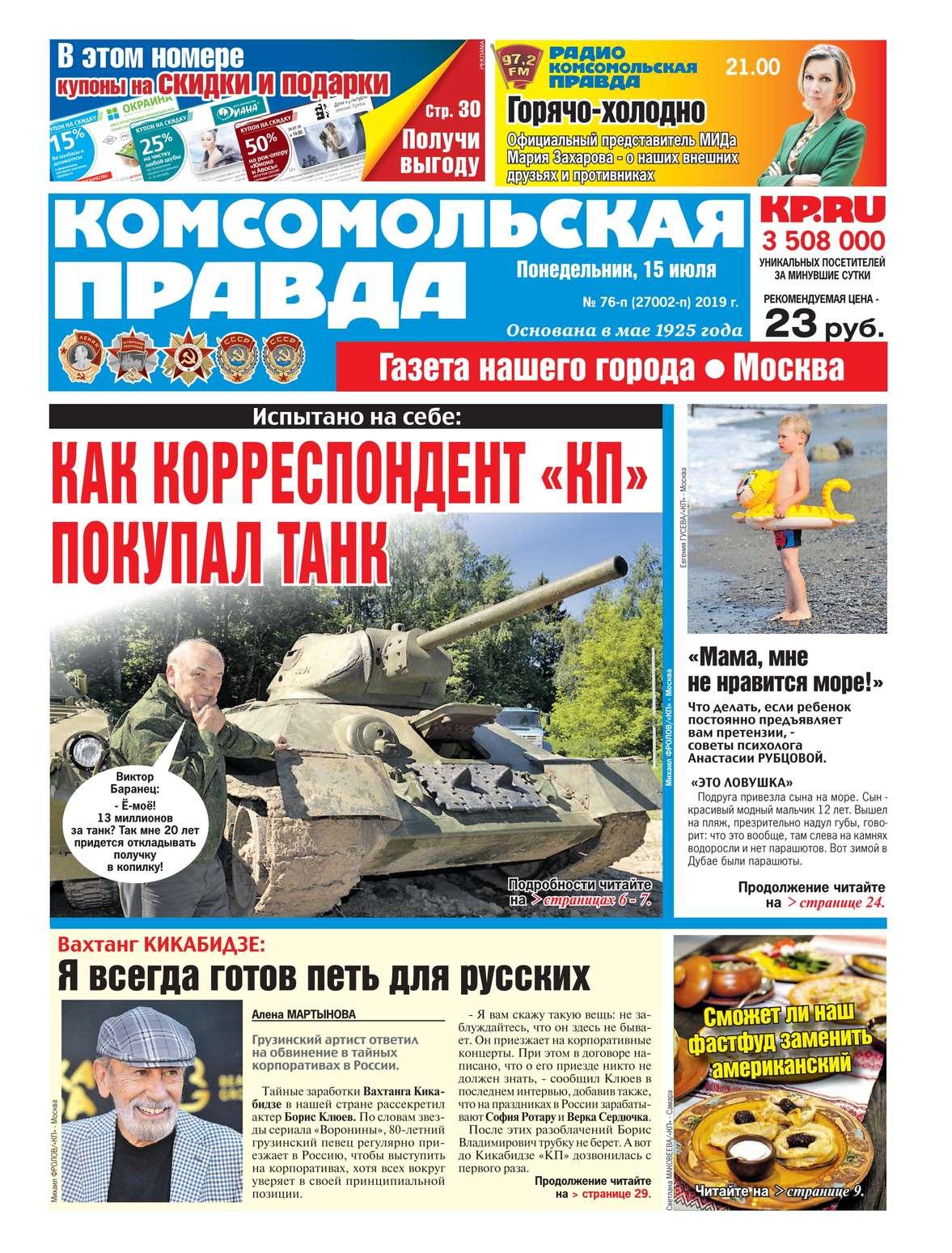 Комсомольская Правда. Москва 76п-2019