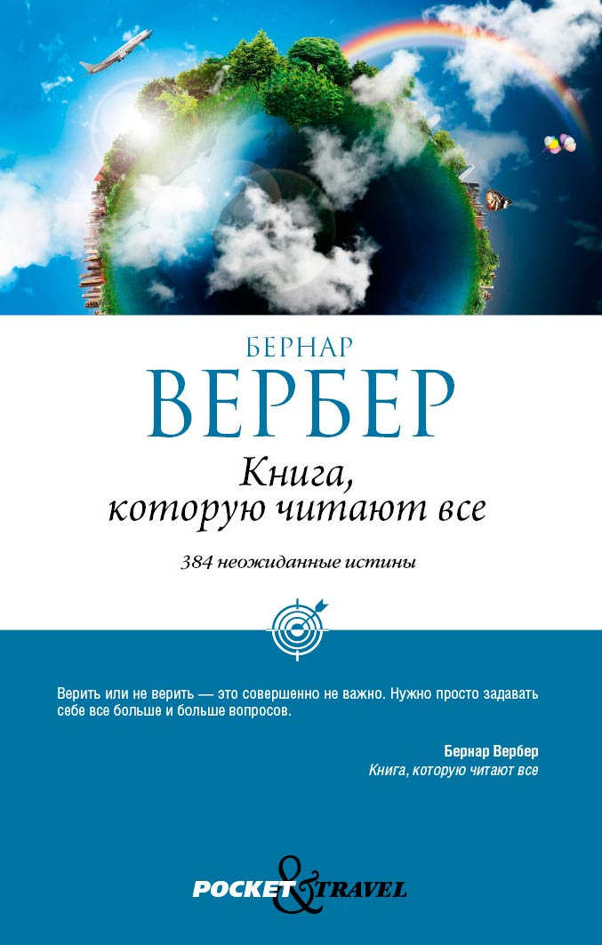 Бернар Вербер Книга, которую читают все бернар вербер книга путешествия