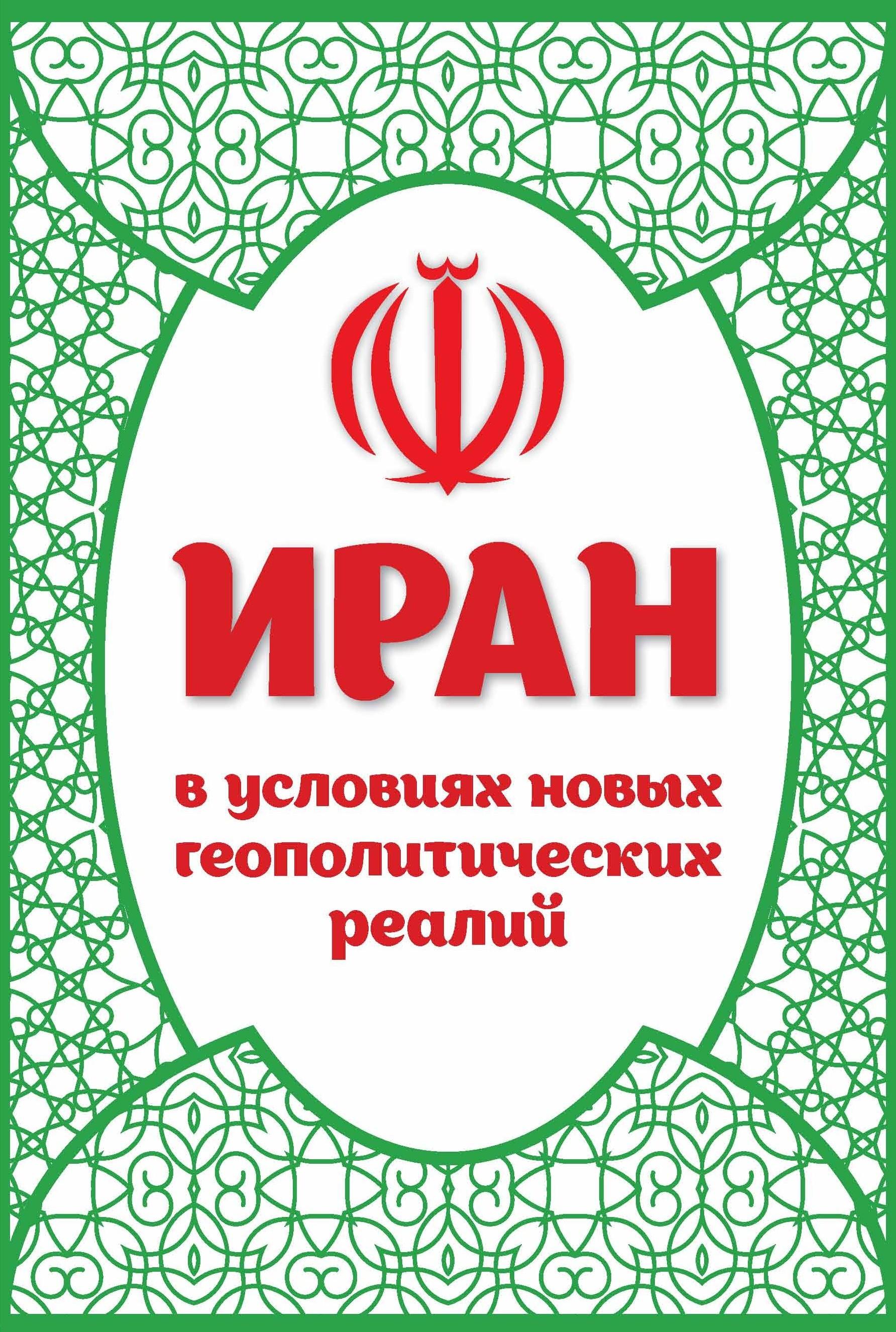 Сборник статей Иран в условиях новых геополитических реалий армения иран история культура современные перспективы взаимодействий сборник статей