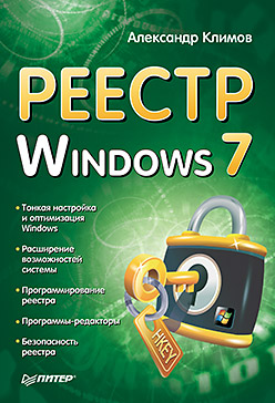 Александр Климов Реестр Windows 7 ноутбук и windows 7