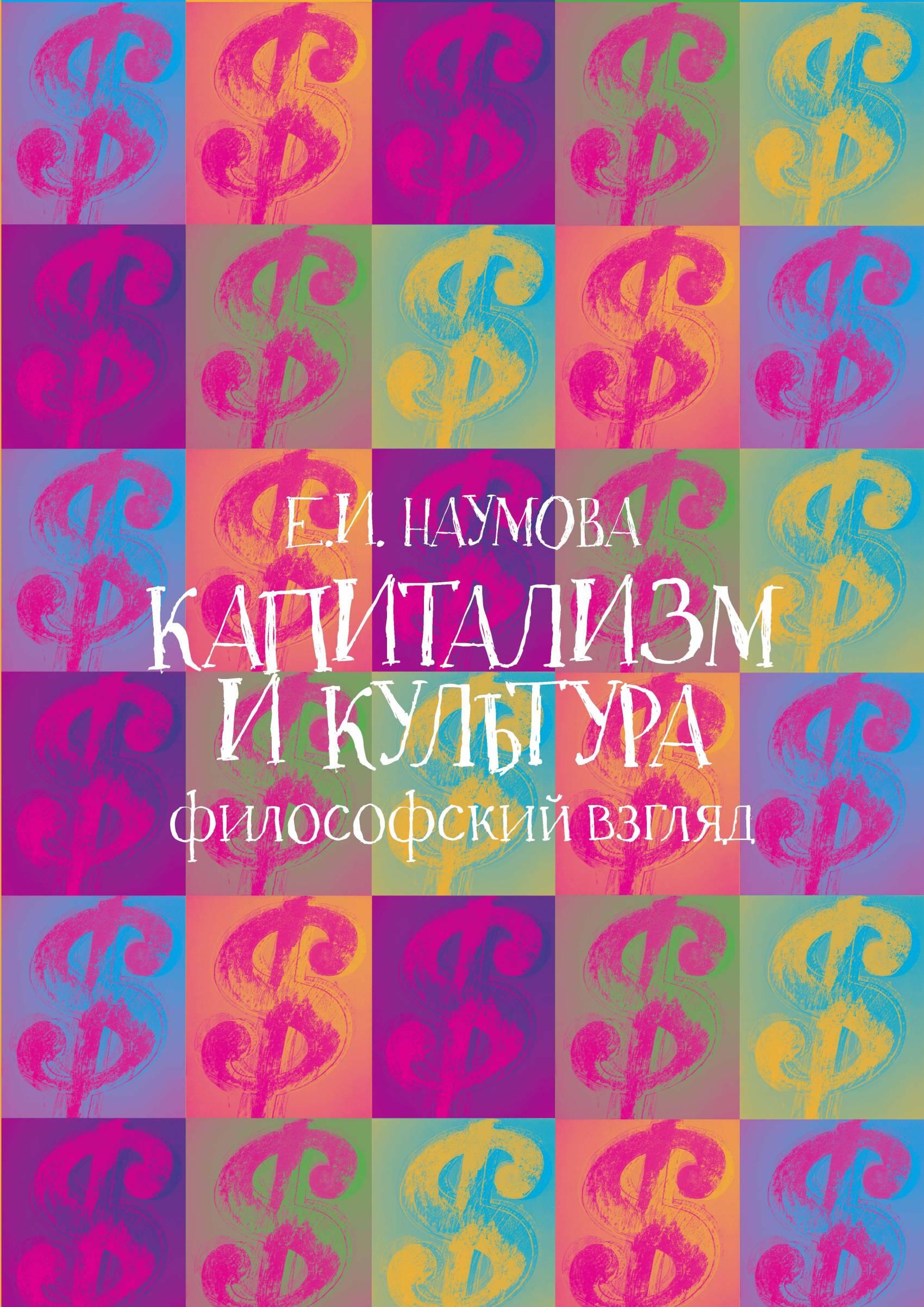 Капитализм и культура: философский взгляд