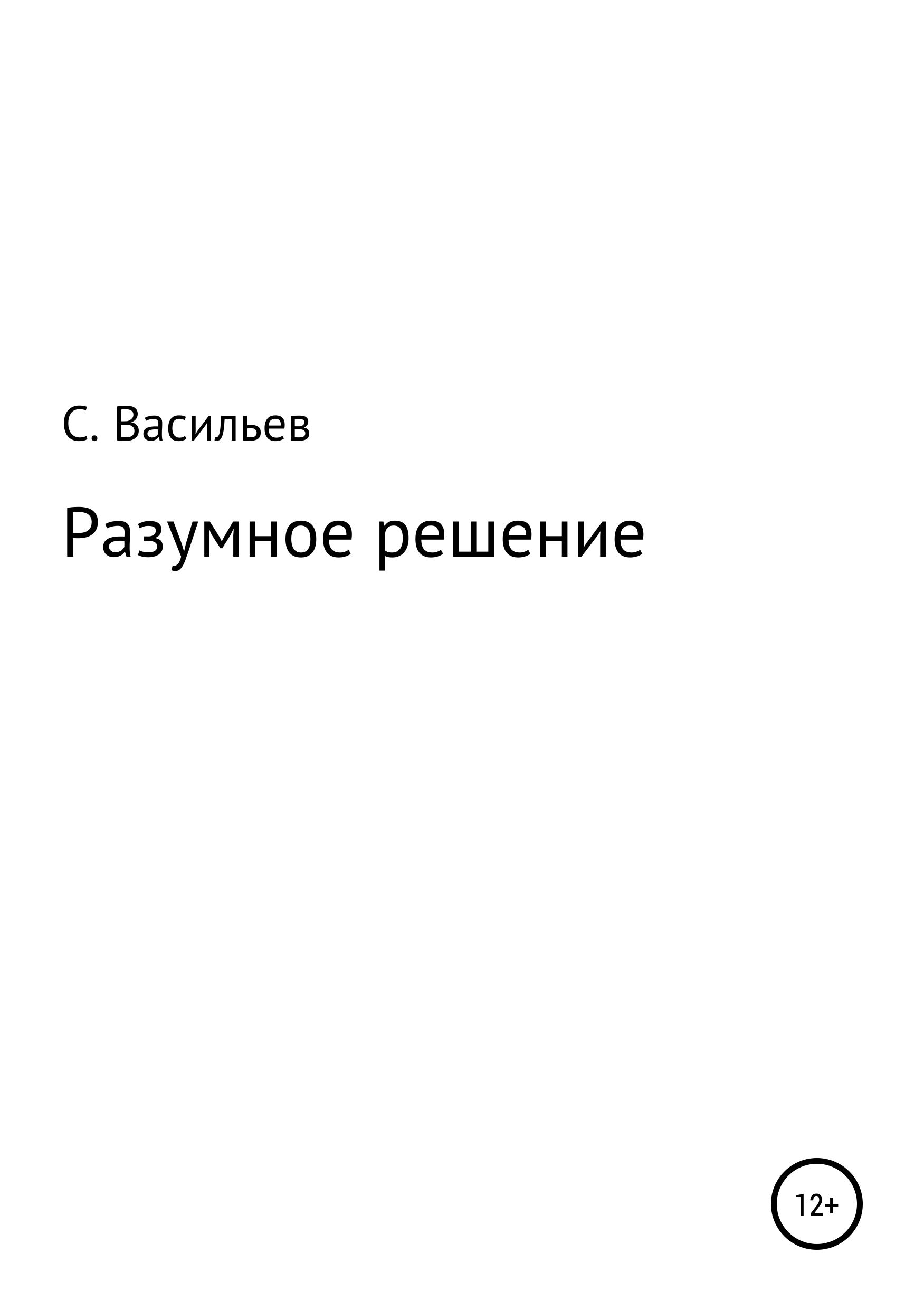 Сергей Викторович Васильев Разумное решение сергей васильев истории дальнобойщика
