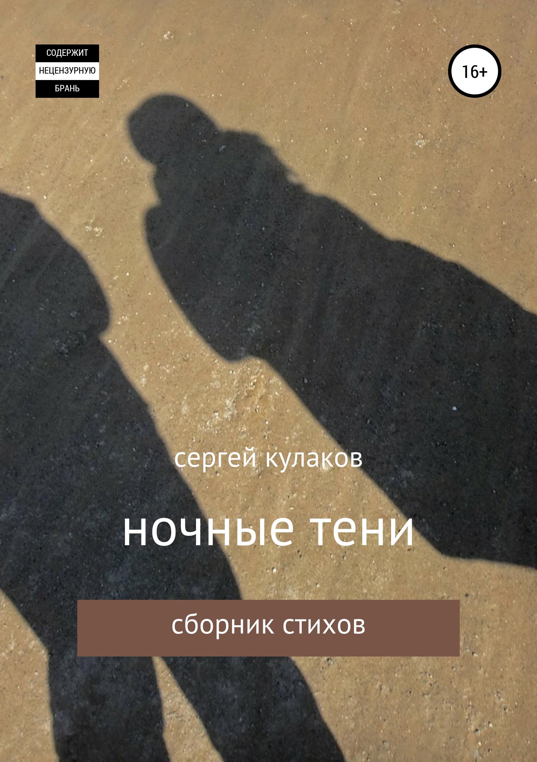 Сергей Анатольевич Кулаков ночные тени сергей анатольевич кулаков сны фантазии
