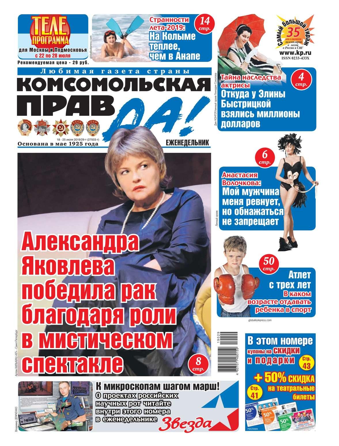 Комсомольская Правда (толстушка – Россия) 29т-2019