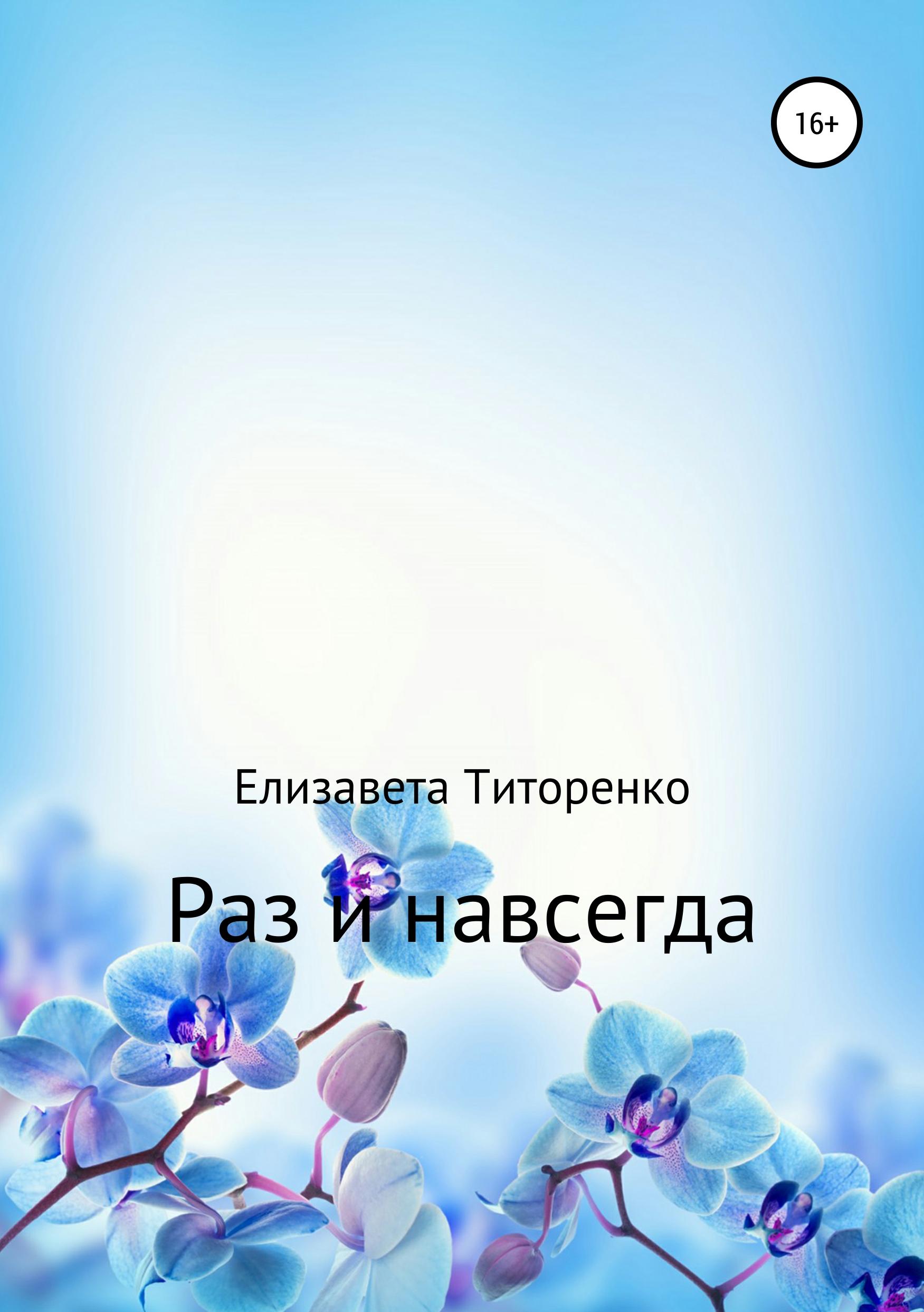 Елизавета Титоренко Раз и навсегда елизавета эдуардовна титоренко стихи избранное