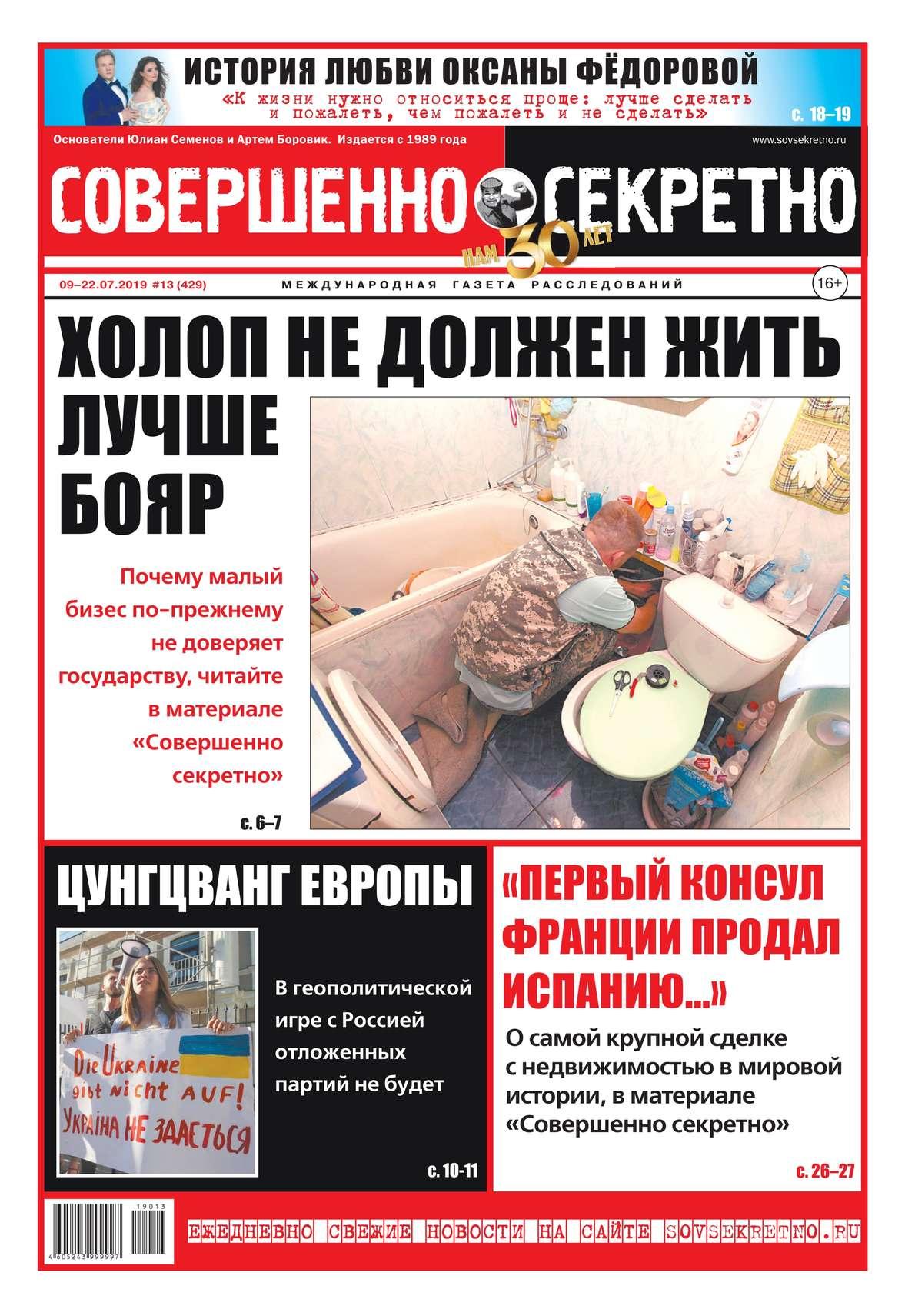 цены на Редакция газеты Совершенно Секретно Совершенно Секретно 13-2019  в интернет-магазинах