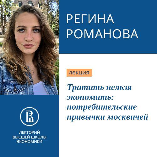 Регина Романова Тратить нельзя экономить: потребительские привычки москвичей потребительские товары brand new h400t31