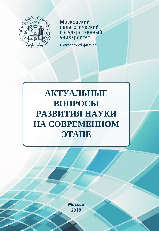 Сборник статей Актуальные вопросы развития науки на современном этапе цена 2017